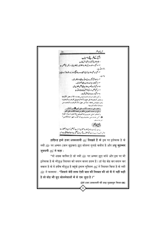 Youm_E_ASHUR_Book_Page_33