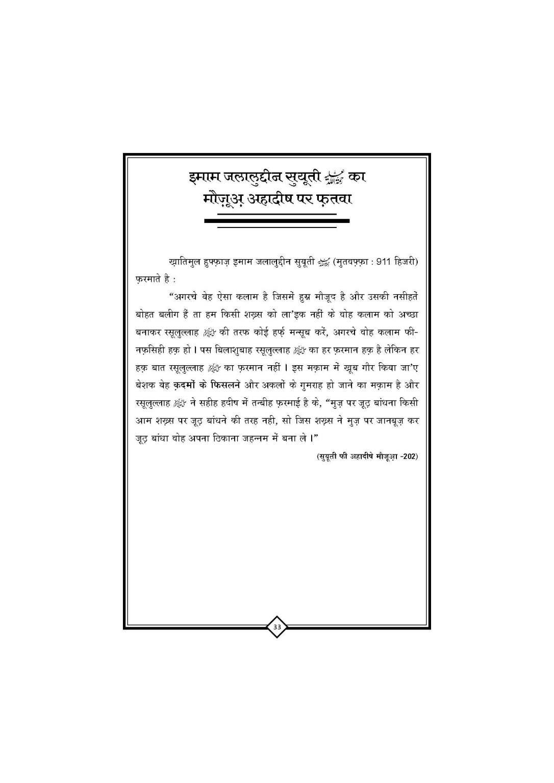 Youm_E_ASHUR_Book_Page_34