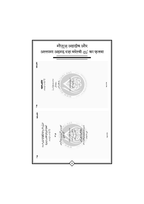 Youm_E_ASHUR_Book_Page_35