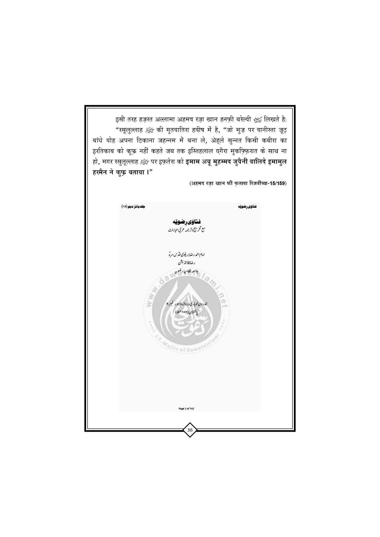 Youm_E_ASHUR_Book_Page_37