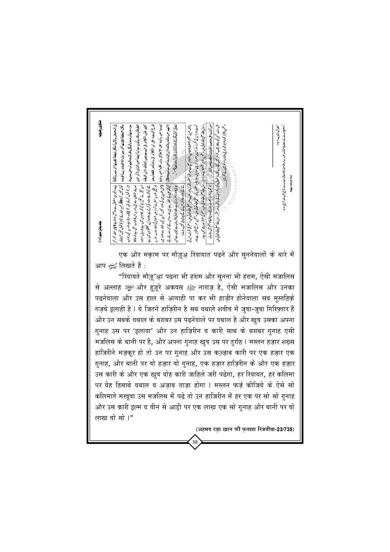 Youm_E_ASHUR_Book_Page_39