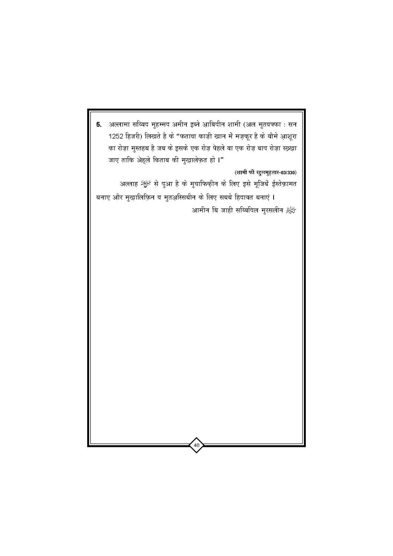 Youm_E_ASHUR_Book_Page_41