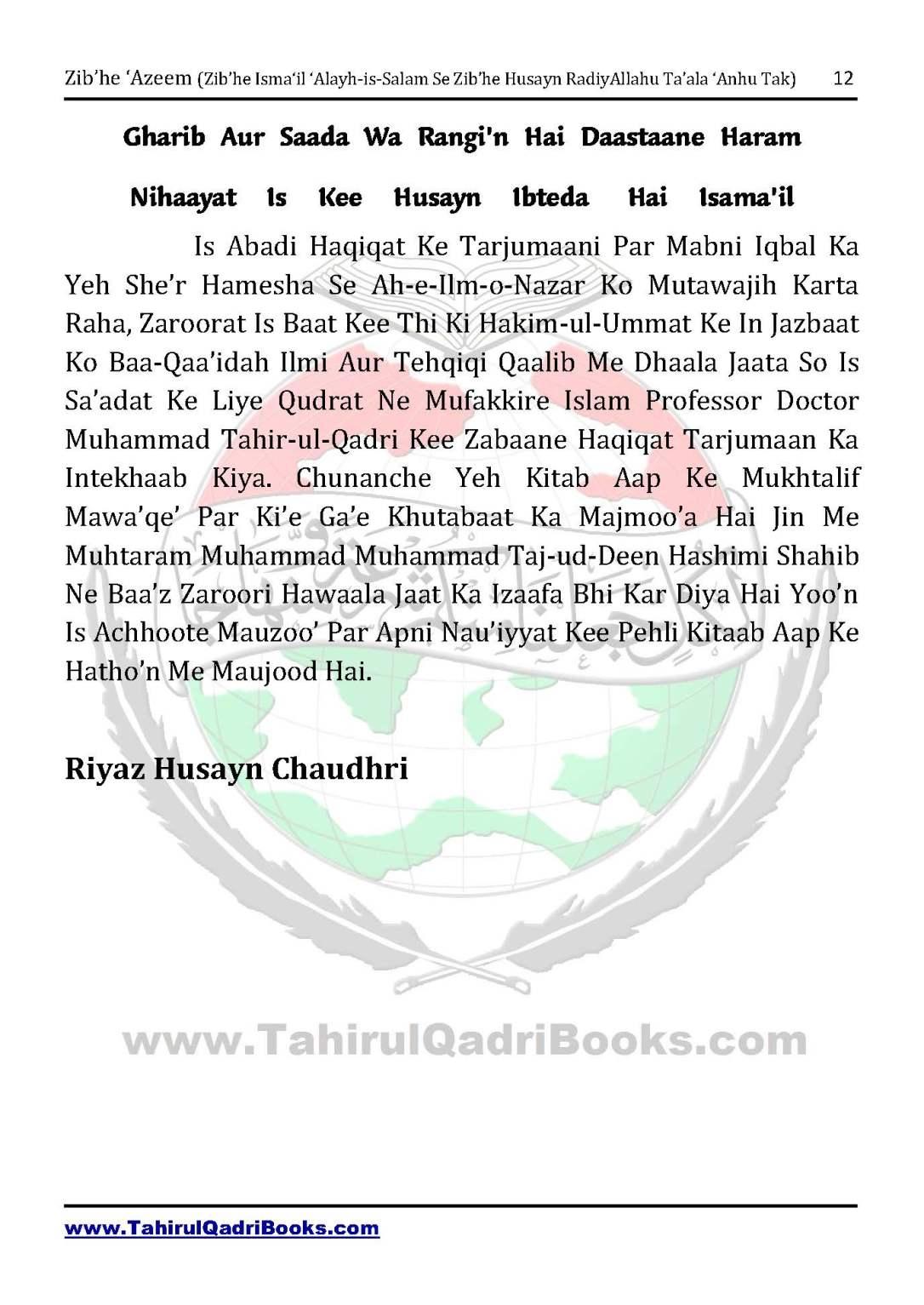 zib_he-e28098azeem-zib_he-ismacabbil-se-zib_he-husayn-tak-in-roman-urdu-unlocked_Page_012