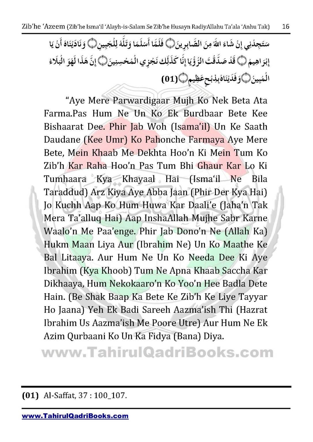 zib_he-e28098azeem-zib_he-ismacabbil-se-zib_he-husayn-tak-in-roman-urdu-unlocked_Page_016