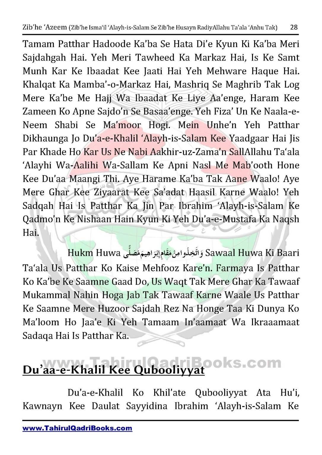 zib_he-e28098azeem-zib_he-ismacabbil-se-zib_he-husayn-tak-in-roman-urdu-unlocked_Page_028