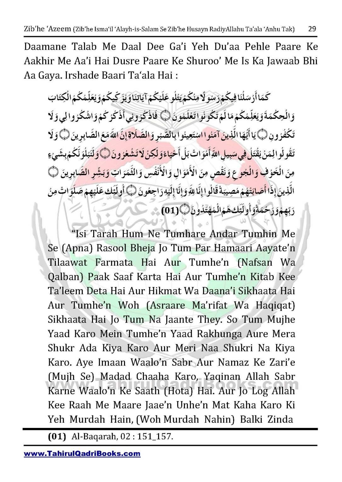 zib_he-e28098azeem-zib_he-ismacabbil-se-zib_he-husayn-tak-in-roman-urdu-unlocked_Page_029