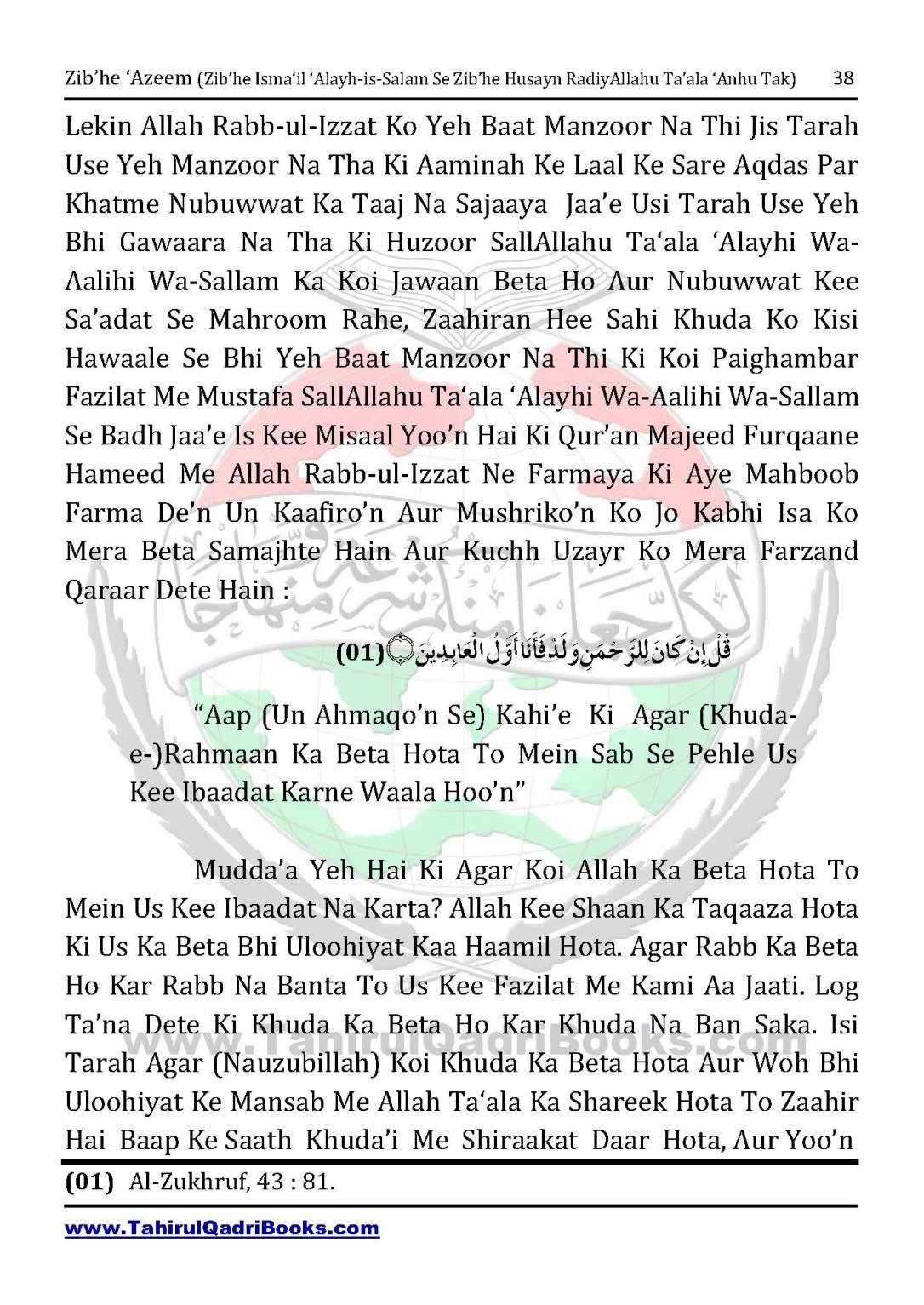 zib_he-e28098azeem-zib_he-ismacabbil-se-zib_he-husayn-tak-in-roman-urdu-unlocked_Page_038