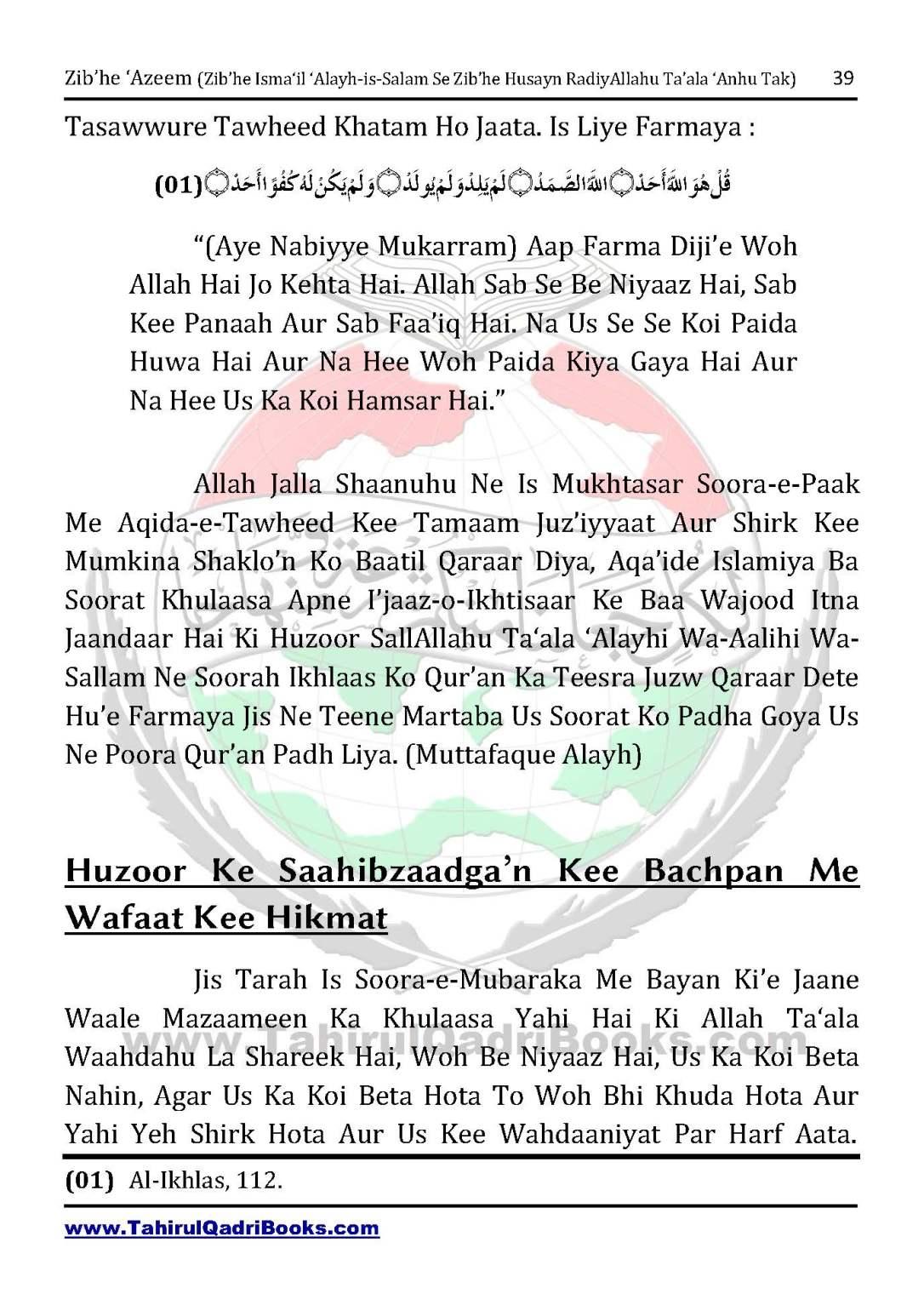 zib_he-e28098azeem-zib_he-ismacabbil-se-zib_he-husayn-tak-in-roman-urdu-unlocked_Page_039