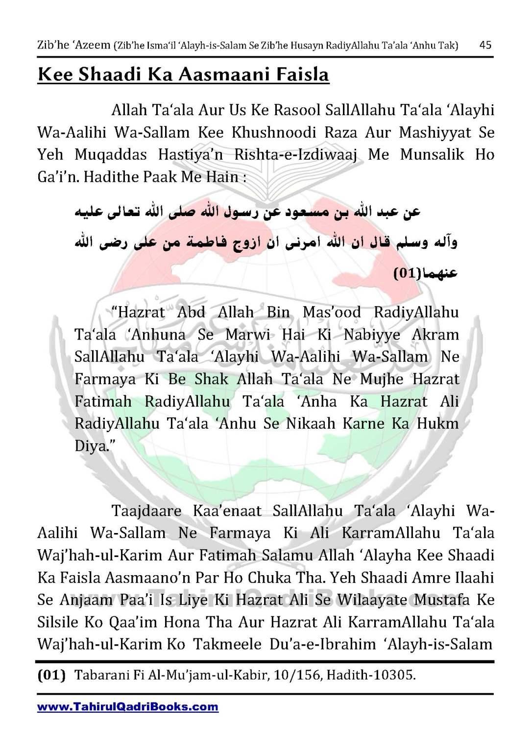 zib_he-e28098azeem-zib_he-ismacabbil-se-zib_he-husayn-tak-in-roman-urdu-unlocked_Page_045