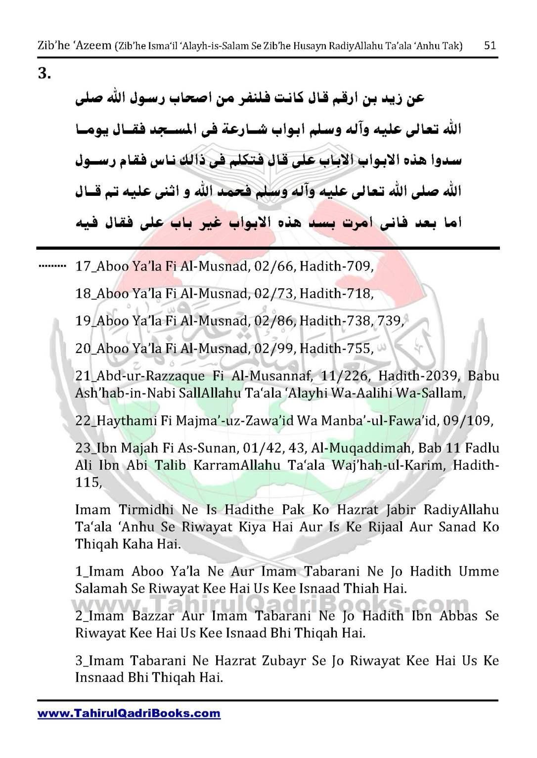 zib_he-e28098azeem-zib_he-ismacabbil-se-zib_he-husayn-tak-in-roman-urdu-unlocked_Page_051