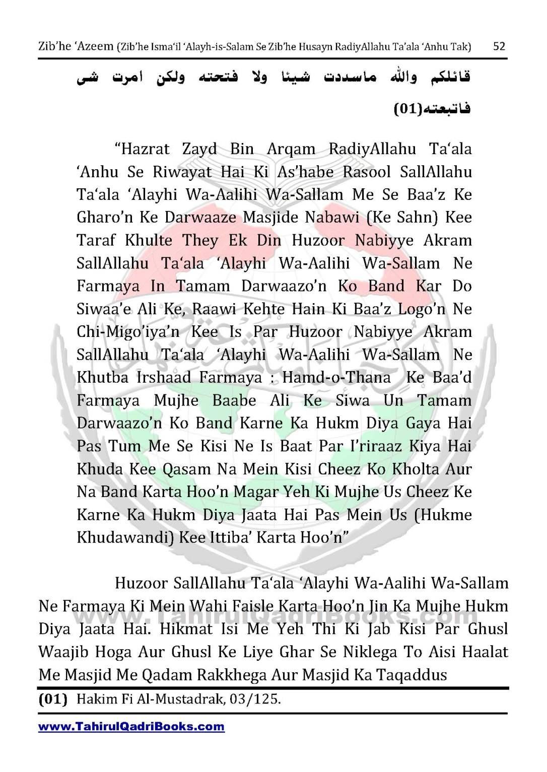 zib_he-e28098azeem-zib_he-ismacabbil-se-zib_he-husayn-tak-in-roman-urdu-unlocked_Page_052