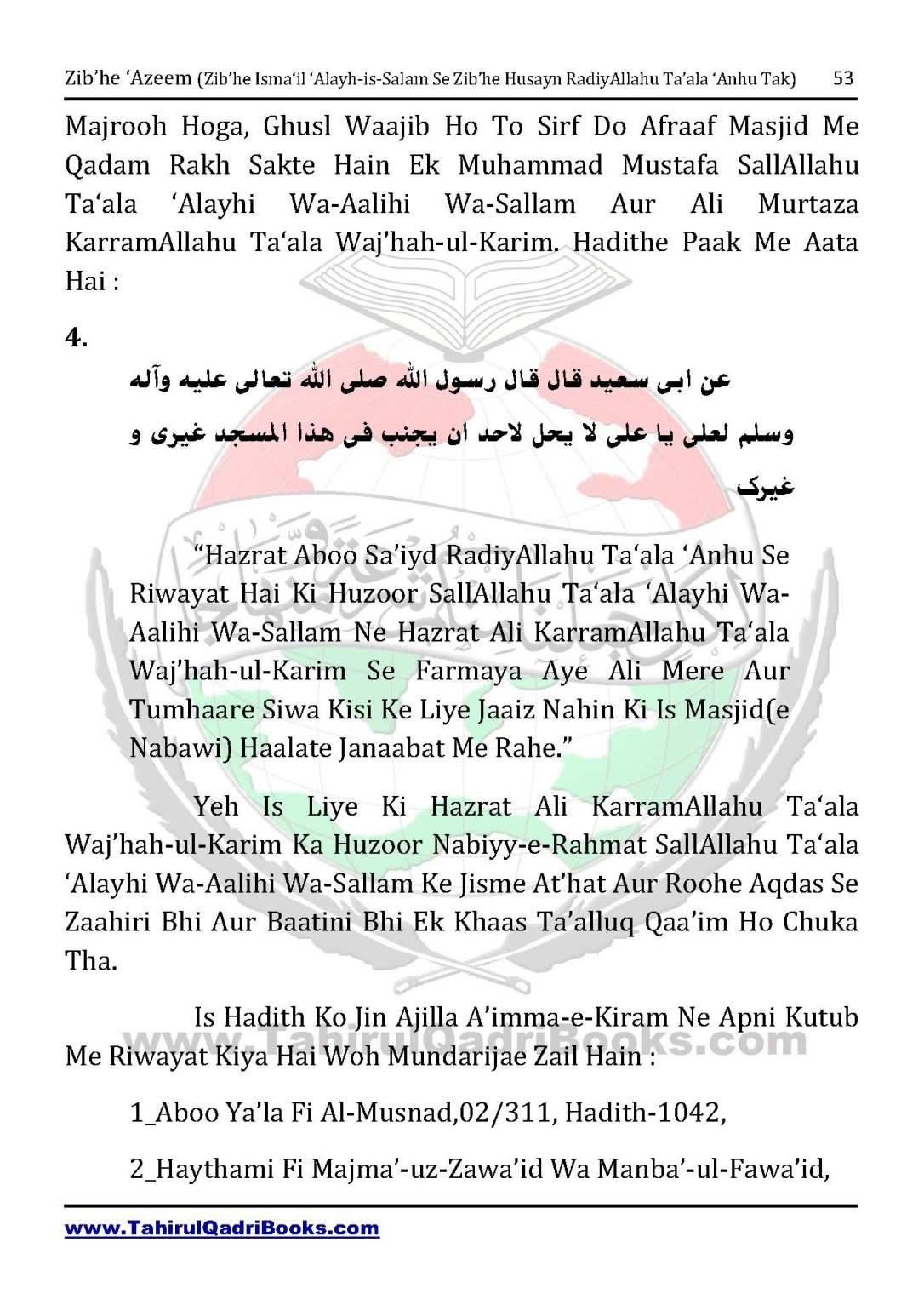 zib_he-e28098azeem-zib_he-ismacabbil-se-zib_he-husayn-tak-in-roman-urdu-unlocked_Page_053