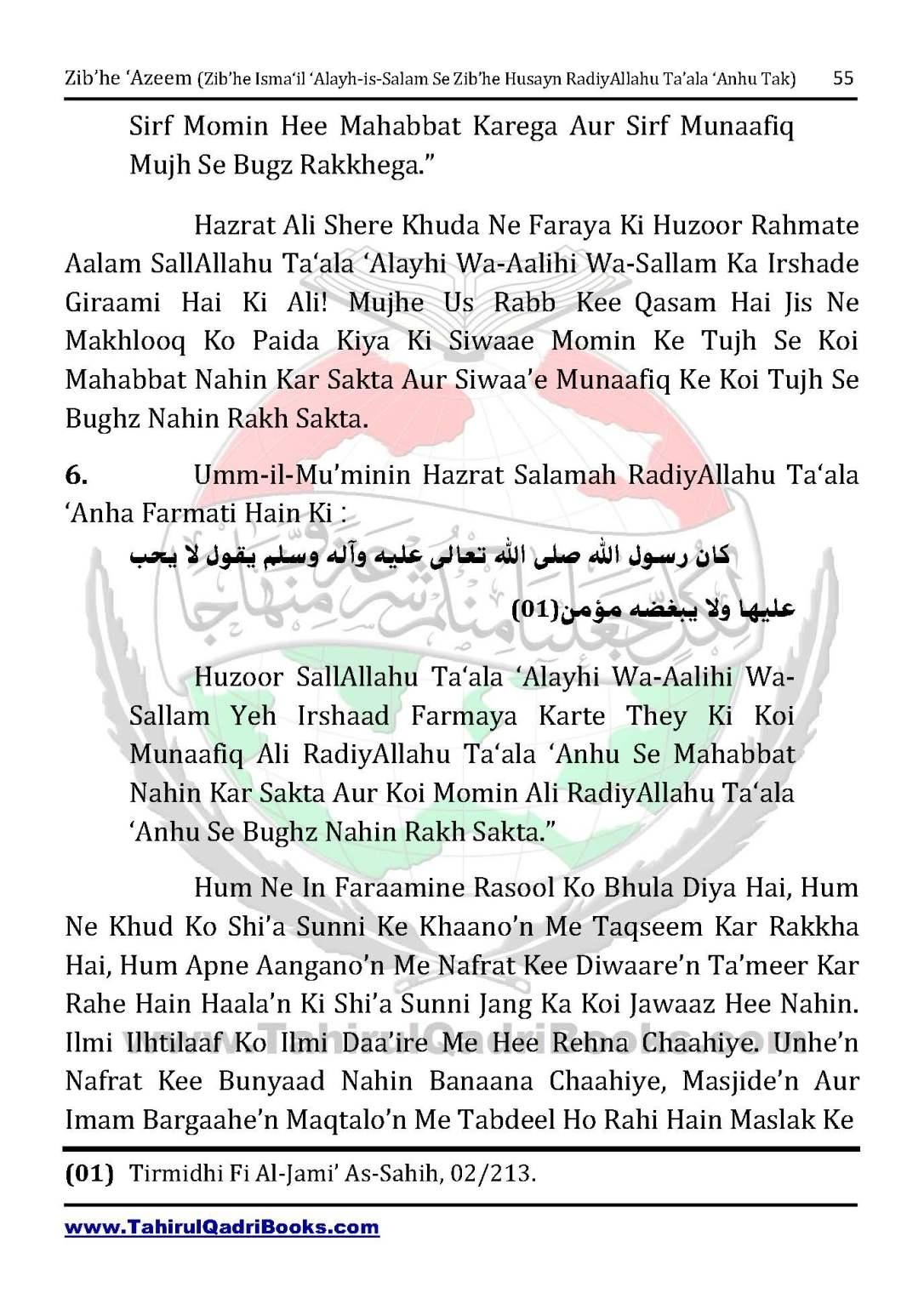 zib_he-e28098azeem-zib_he-ismacabbil-se-zib_he-husayn-tak-in-roman-urdu-unlocked_Page_055