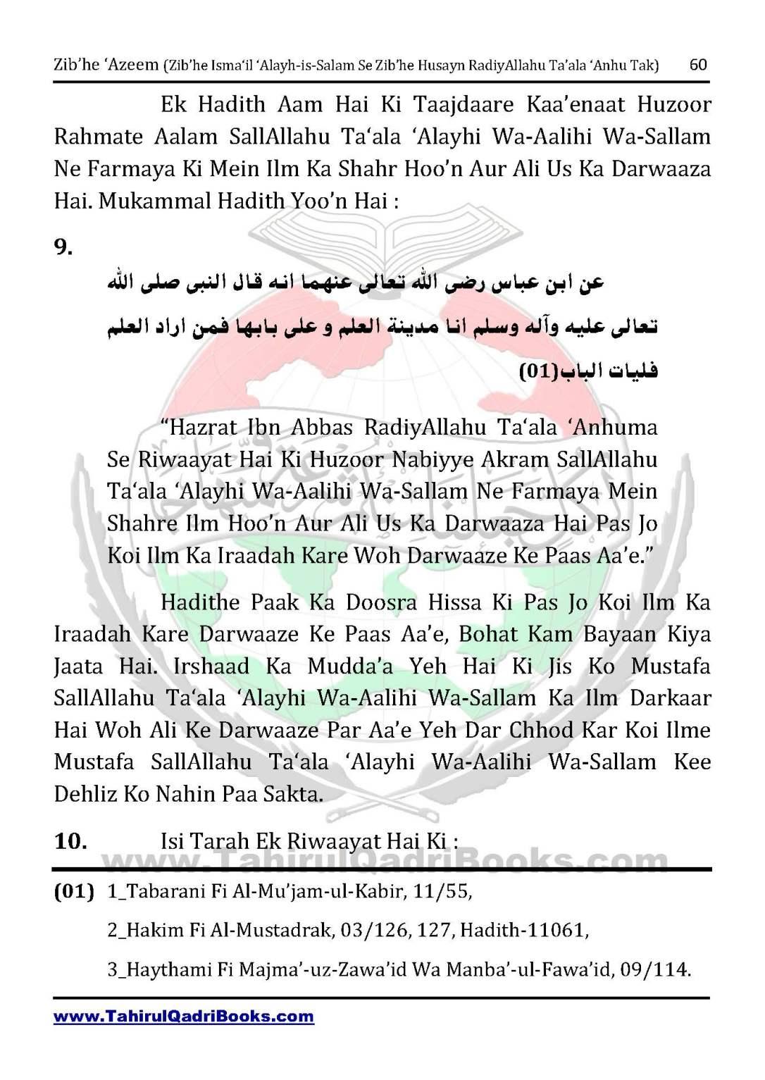 zib_he-e28098azeem-zib_he-ismacabbil-se-zib_he-husayn-tak-in-roman-urdu-unlocked_Page_060