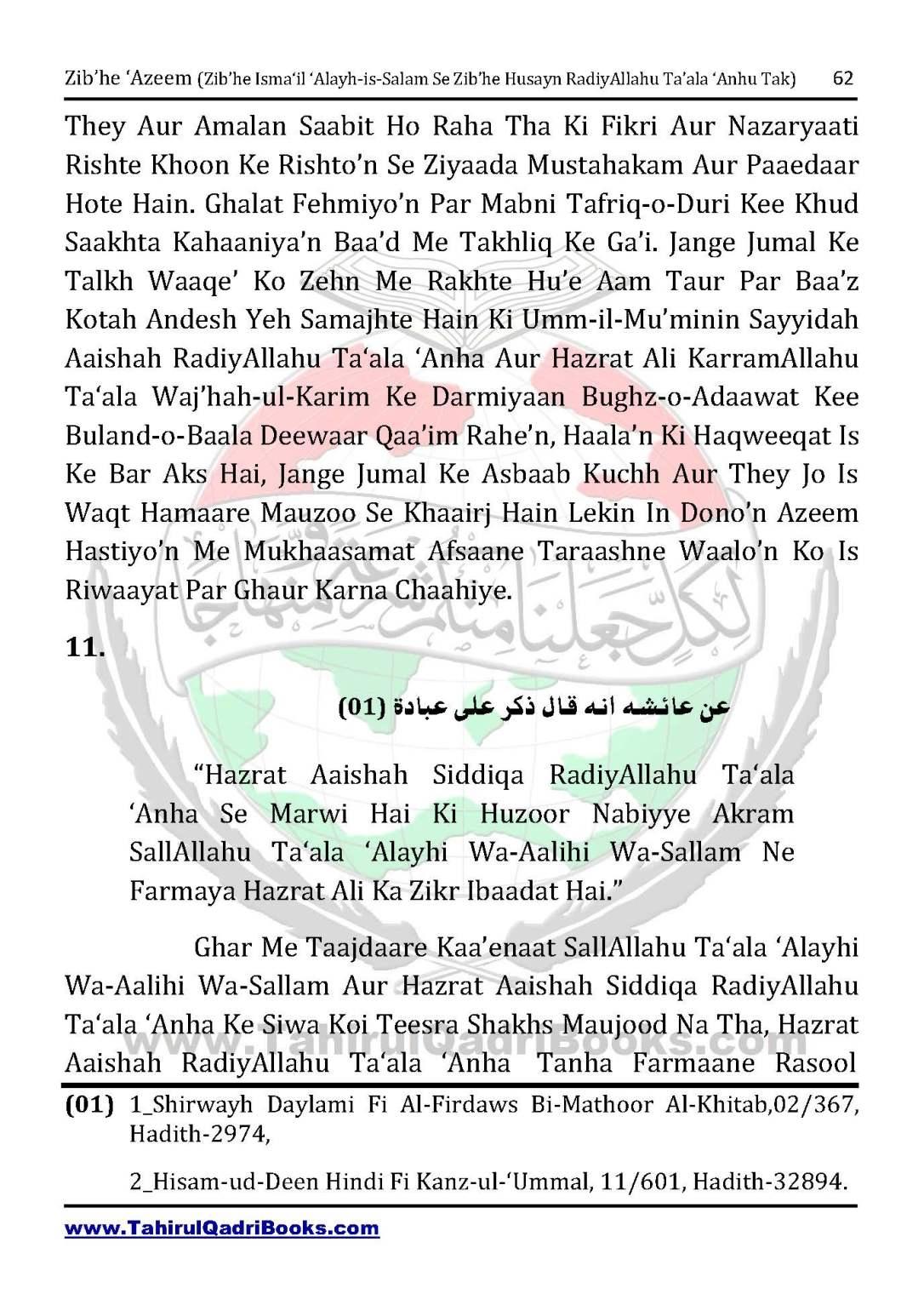 zib_he-e28098azeem-zib_he-ismacabbil-se-zib_he-husayn-tak-in-roman-urdu-unlocked_Page_062