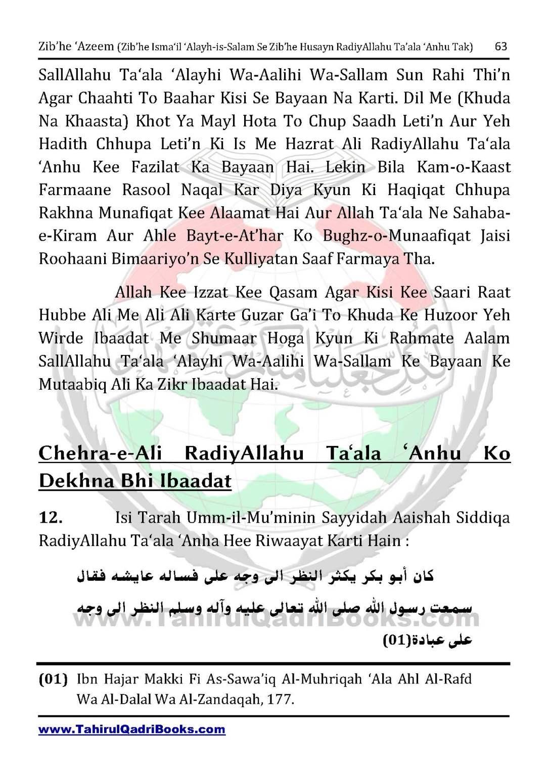 zib_he-e28098azeem-zib_he-ismacabbil-se-zib_he-husayn-tak-in-roman-urdu-unlocked_Page_063