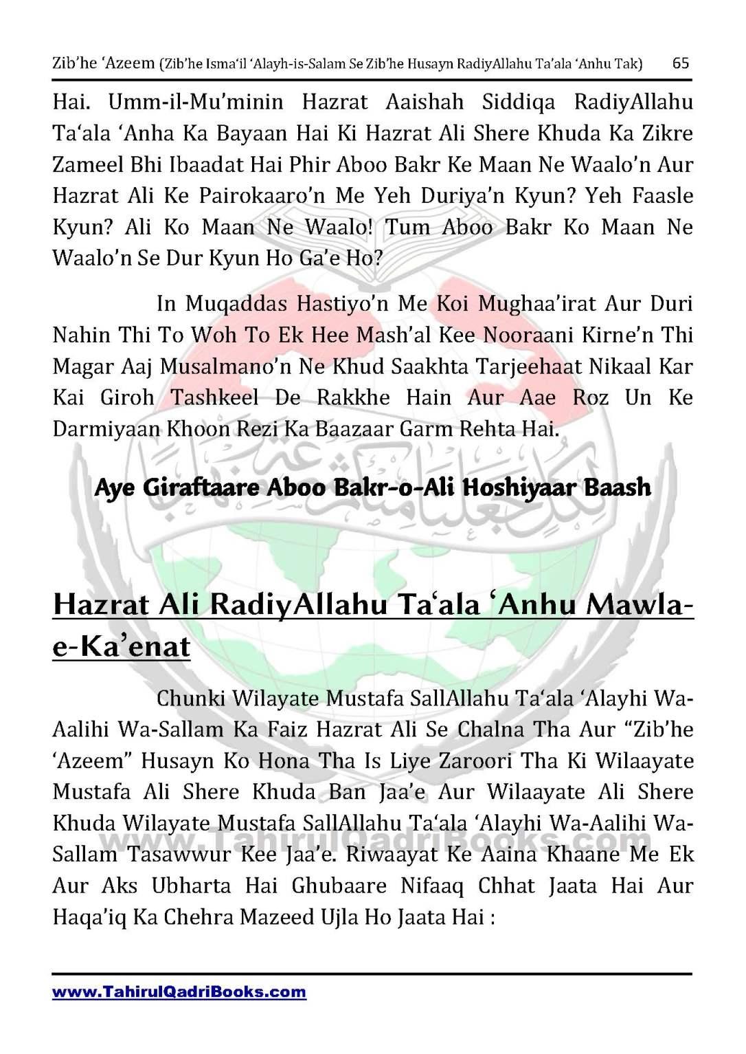 zib_he-e28098azeem-zib_he-ismacabbil-se-zib_he-husayn-tak-in-roman-urdu-unlocked_Page_065