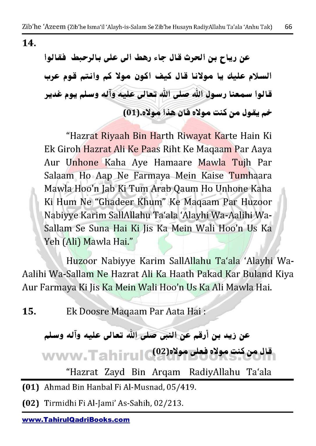 zib_he-e28098azeem-zib_he-ismacabbil-se-zib_he-husayn-tak-in-roman-urdu-unlocked_Page_066