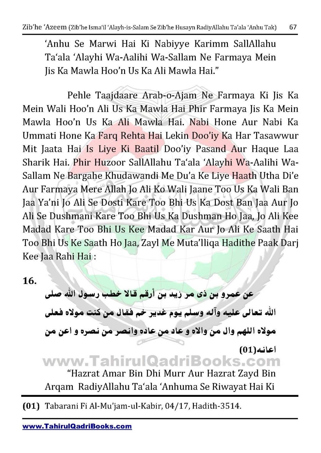 zib_he-e28098azeem-zib_he-ismacabbil-se-zib_he-husayn-tak-in-roman-urdu-unlocked_Page_067