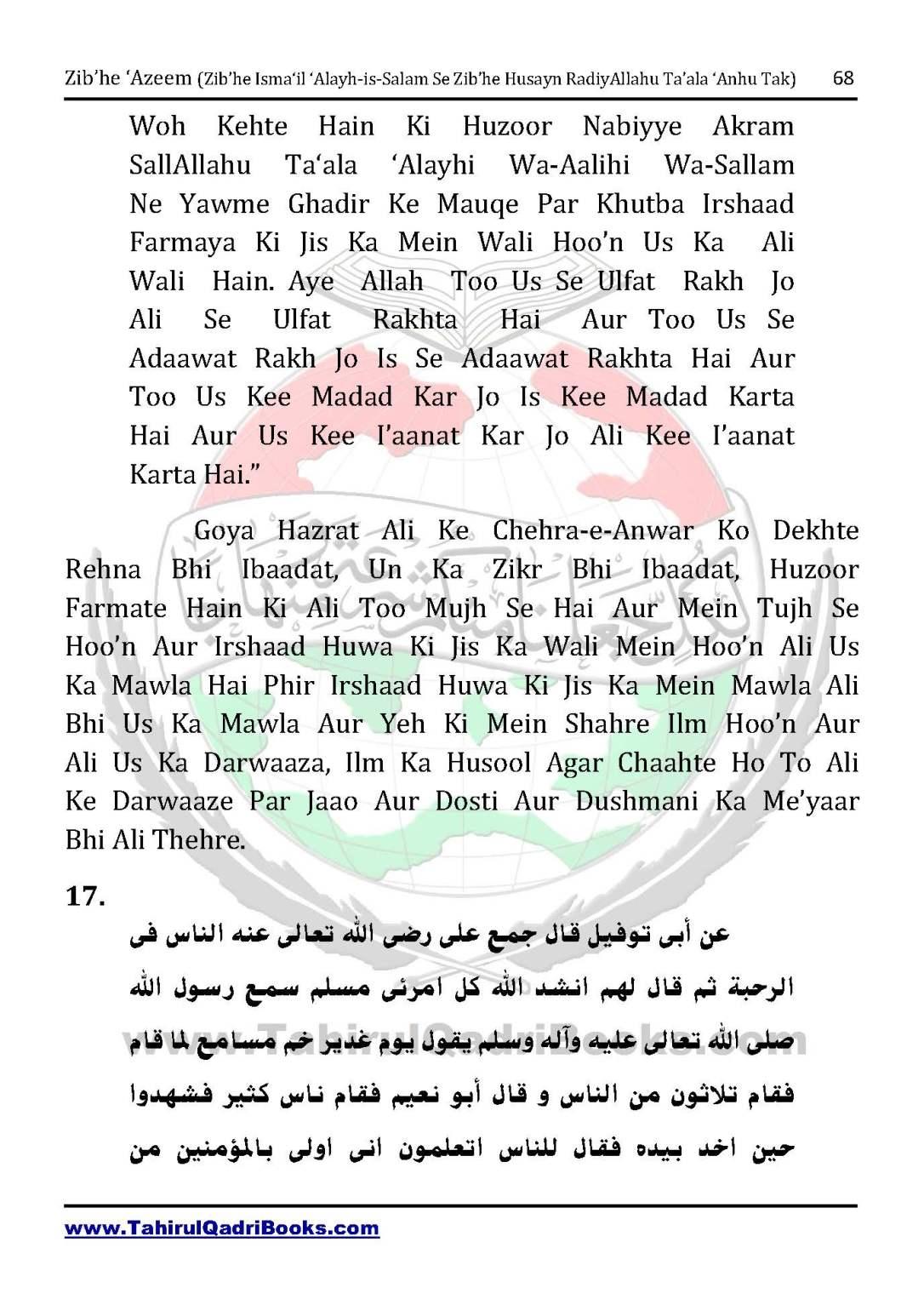 zib_he-e28098azeem-zib_he-ismacabbil-se-zib_he-husayn-tak-in-roman-urdu-unlocked_Page_068
