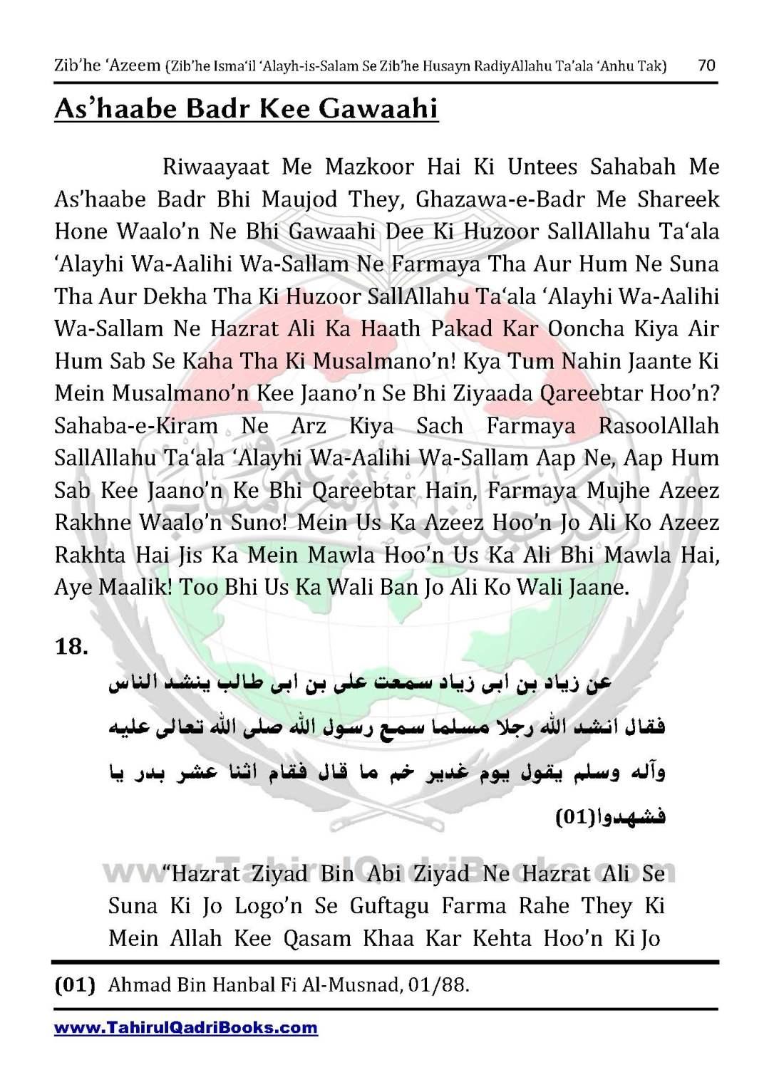 zib_he-e28098azeem-zib_he-ismacabbil-se-zib_he-husayn-tak-in-roman-urdu-unlocked_Page_070