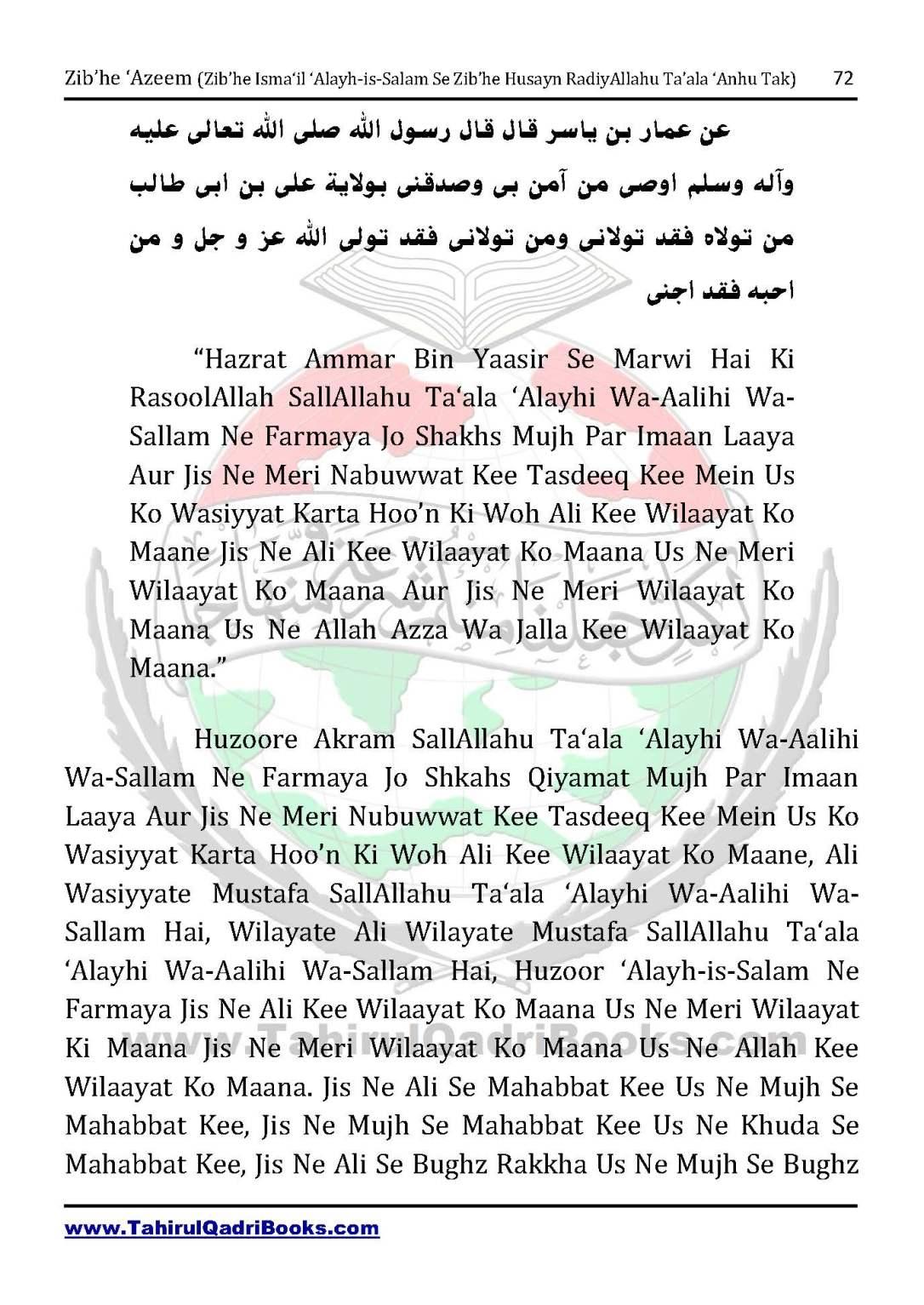zib_he-e28098azeem-zib_he-ismacabbil-se-zib_he-husayn-tak-in-roman-urdu-unlocked_Page_072