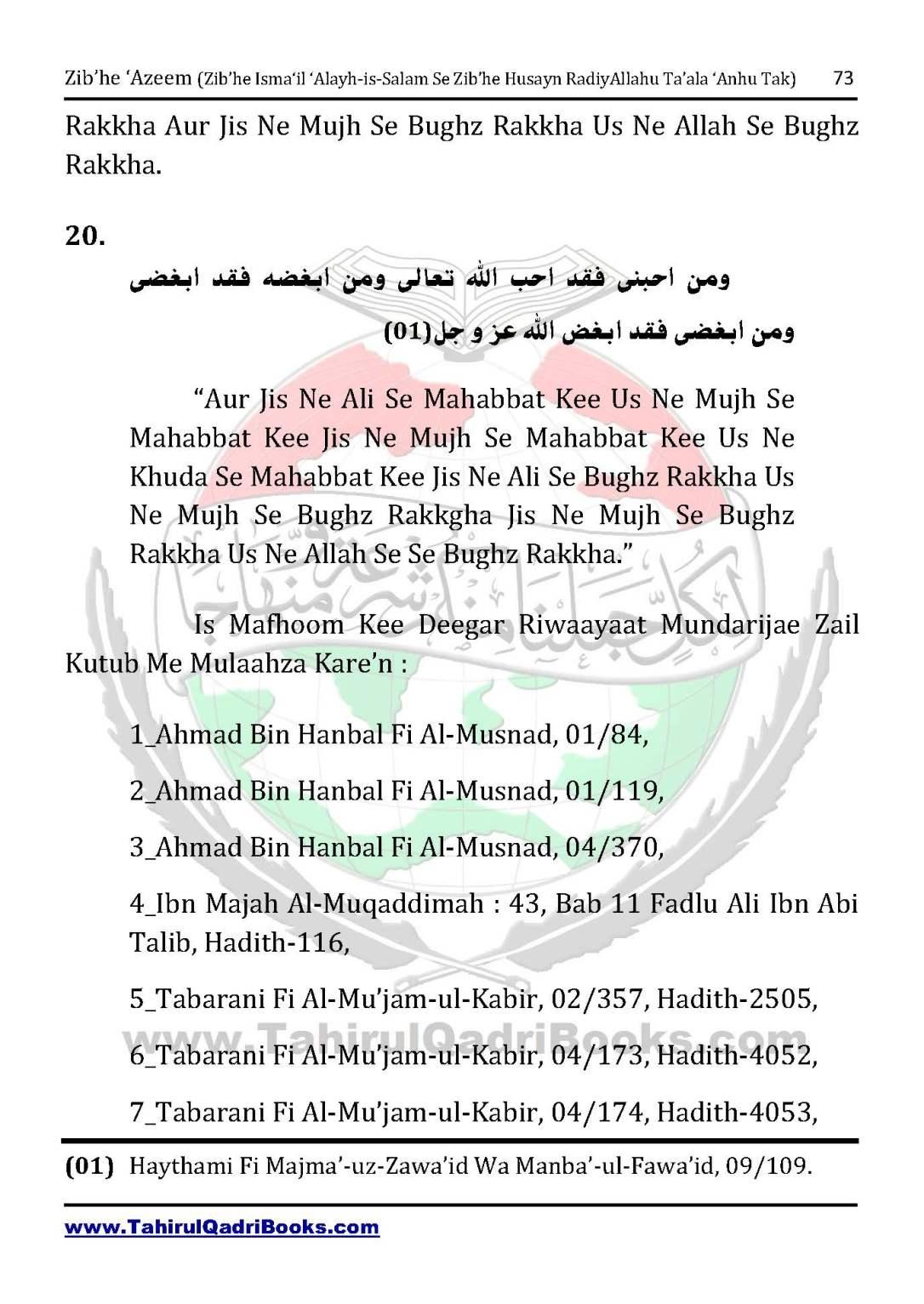 zib_he-e28098azeem-zib_he-ismacabbil-se-zib_he-husayn-tak-in-roman-urdu-unlocked_Page_073