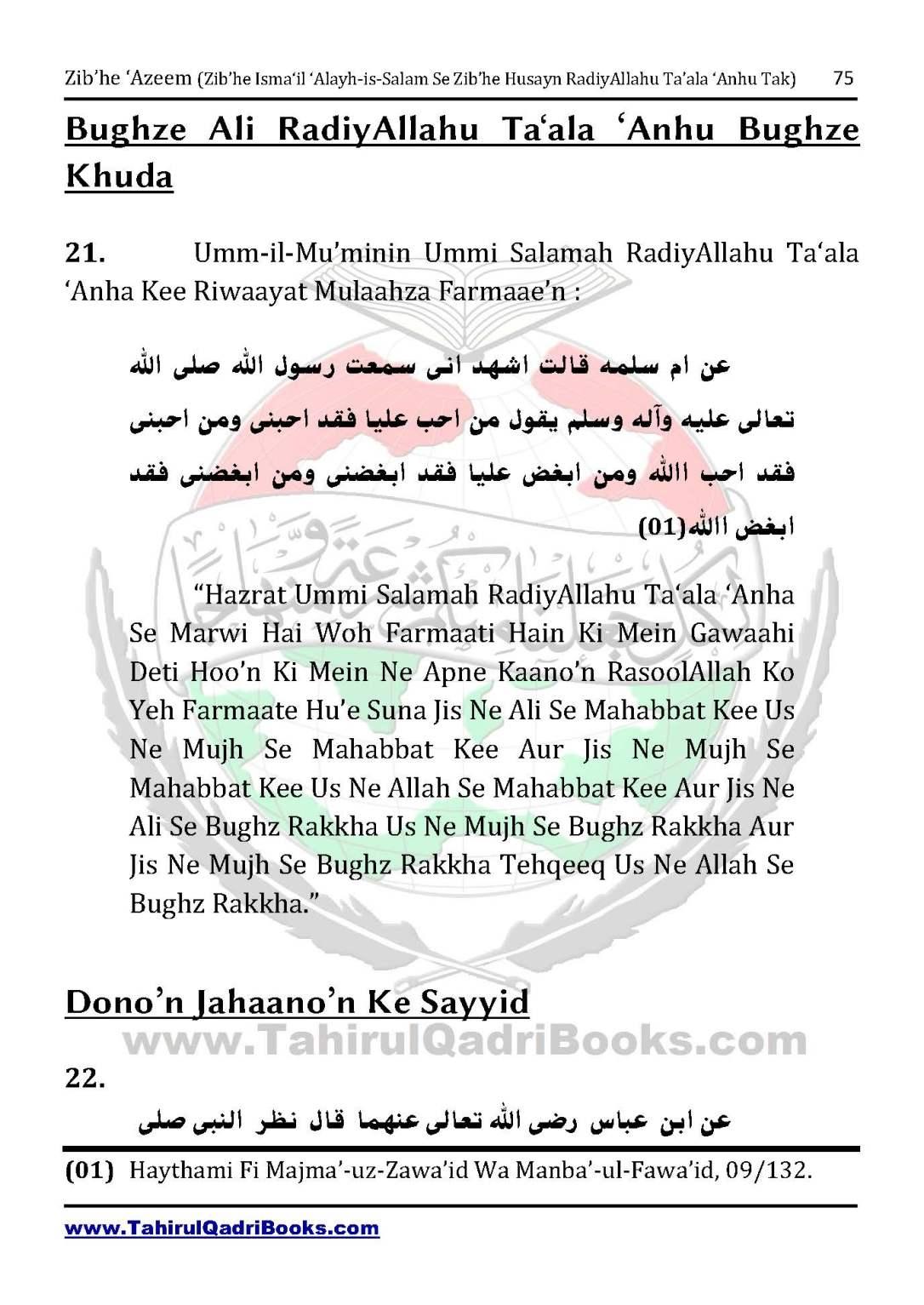 zib_he-e28098azeem-zib_he-ismacabbil-se-zib_he-husayn-tak-in-roman-urdu-unlocked_Page_075
