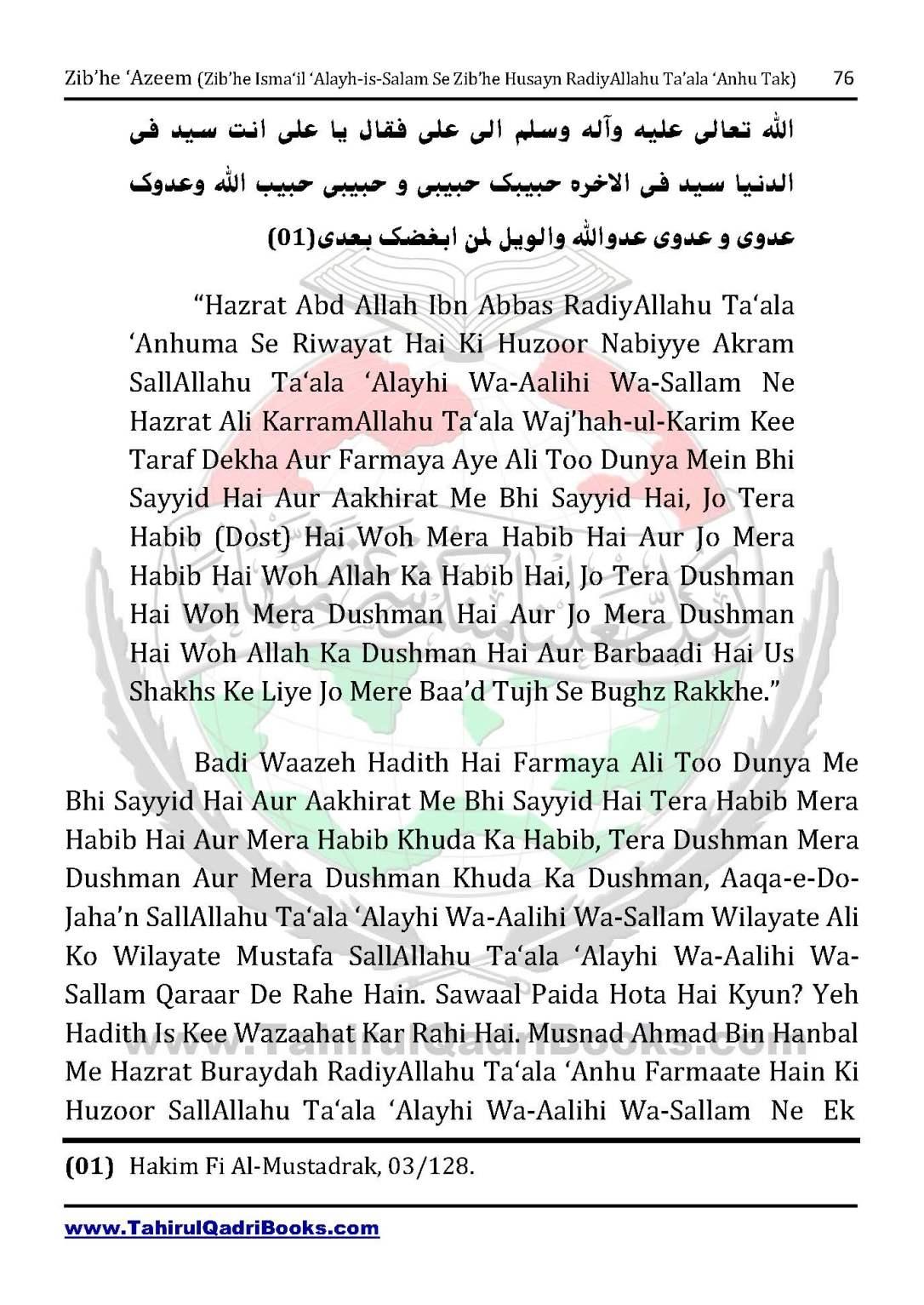 zib_he-e28098azeem-zib_he-ismacabbil-se-zib_he-husayn-tak-in-roman-urdu-unlocked_Page_076