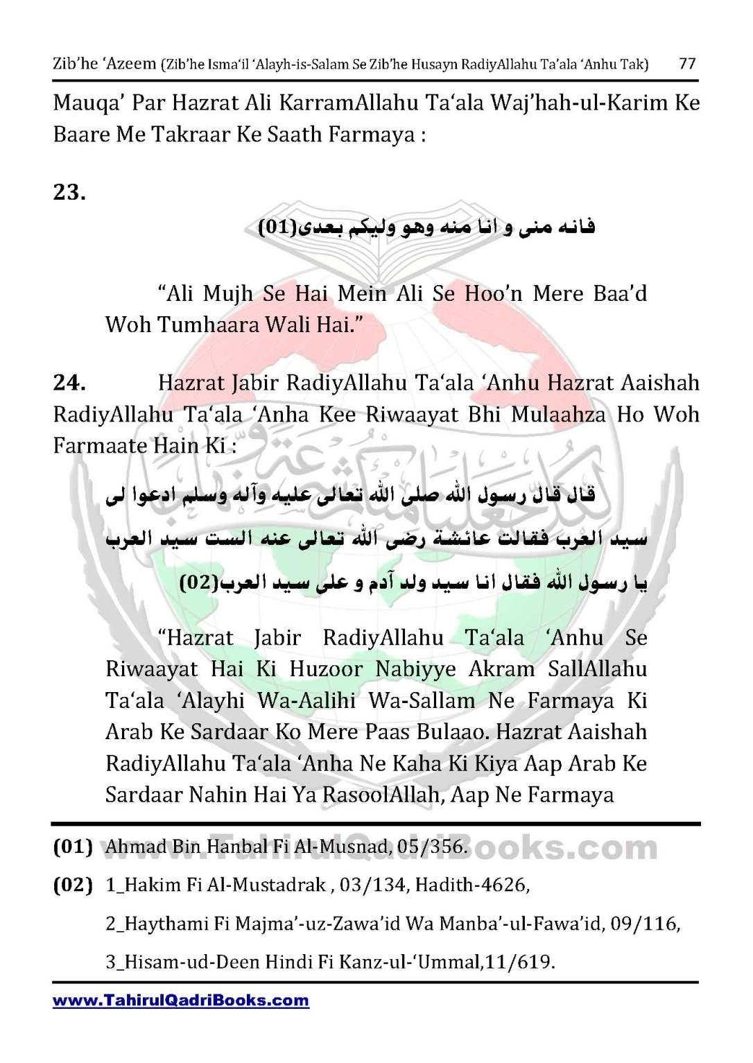 zib_he-e28098azeem-zib_he-ismacabbil-se-zib_he-husayn-tak-in-roman-urdu-unlocked_Page_077