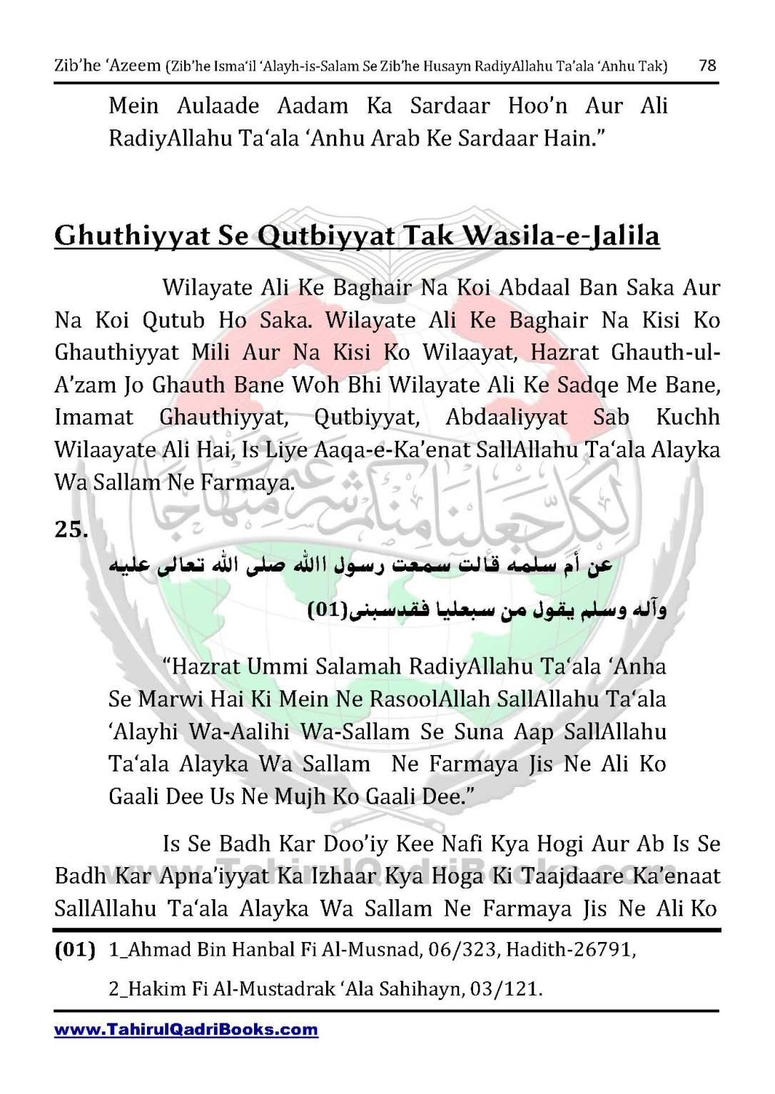 zib_he-e28098azeem-zib_he-ismacabbil-se-zib_he-husayn-tak-in-roman-urdu-unlocked_Page_078