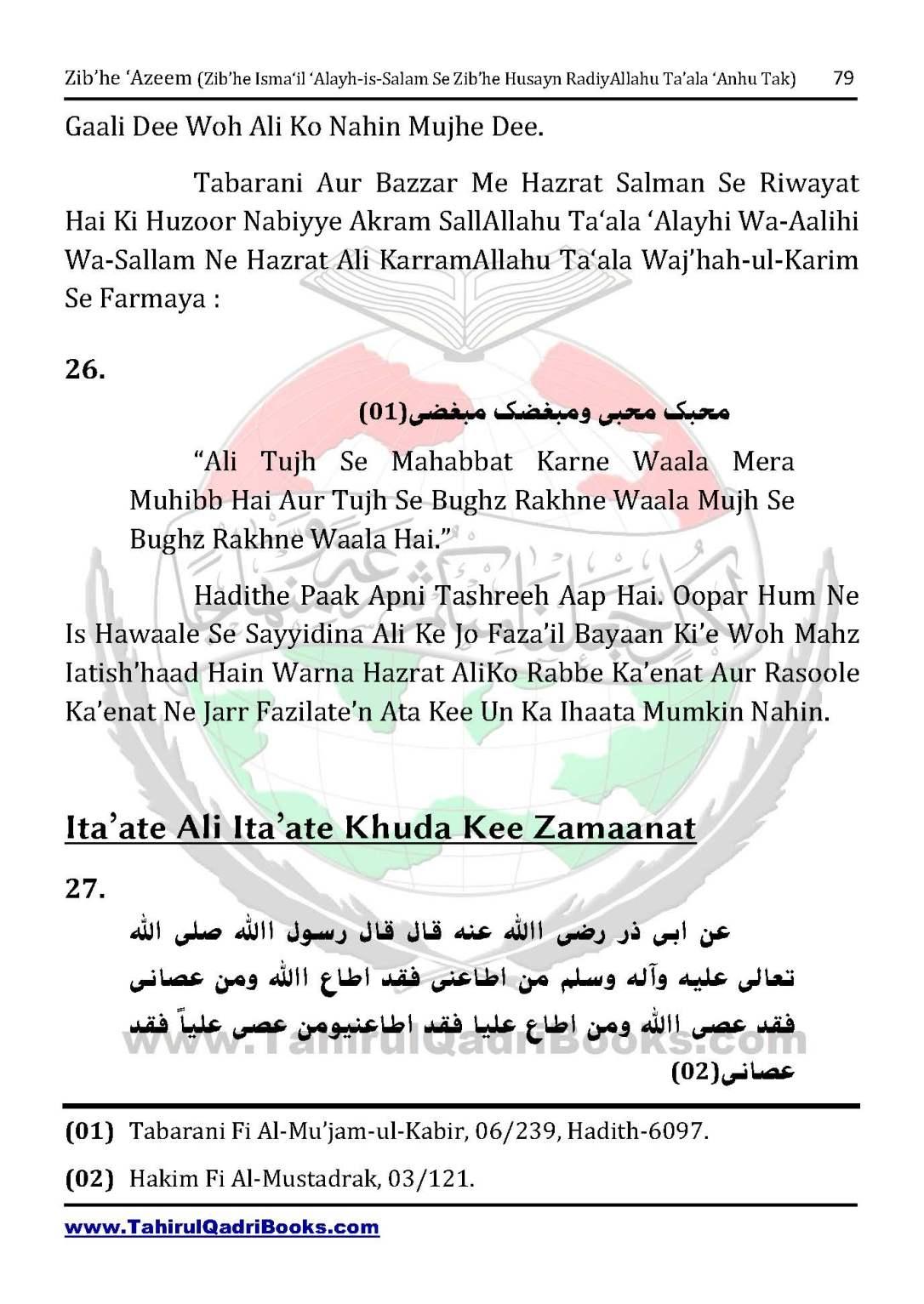 zib_he-e28098azeem-zib_he-ismacabbil-se-zib_he-husayn-tak-in-roman-urdu-unlocked_Page_079