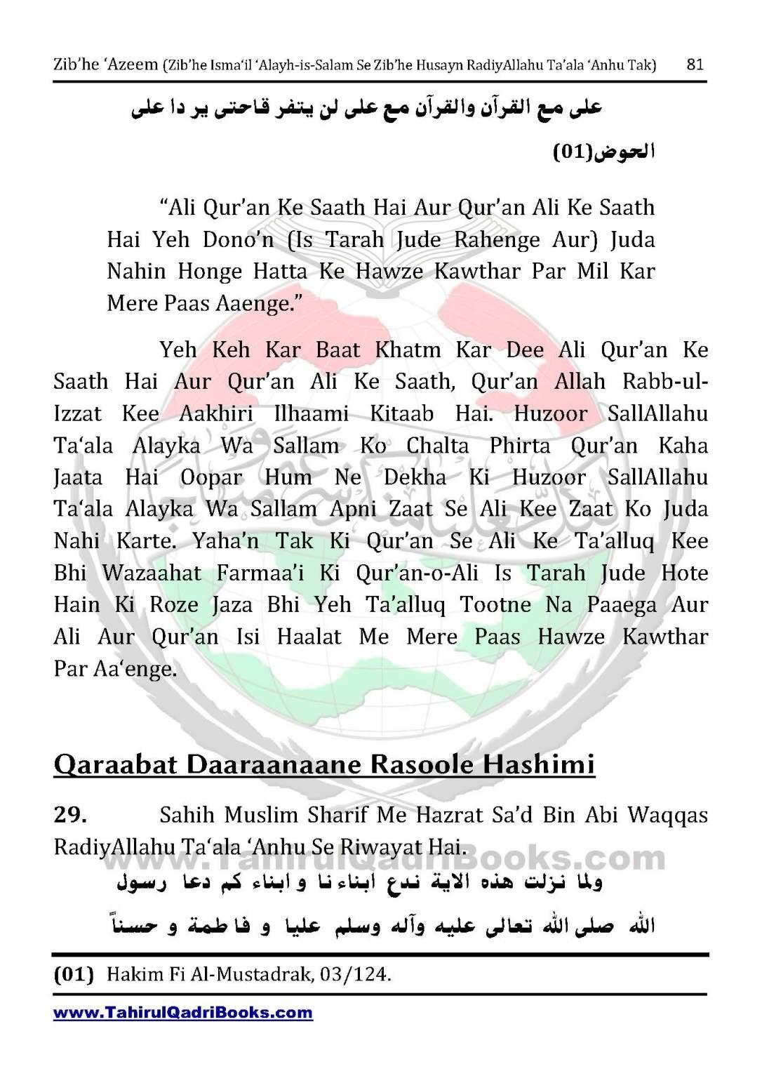 zib_he-e28098azeem-zib_he-ismacabbil-se-zib_he-husayn-tak-in-roman-urdu-unlocked_Page_081