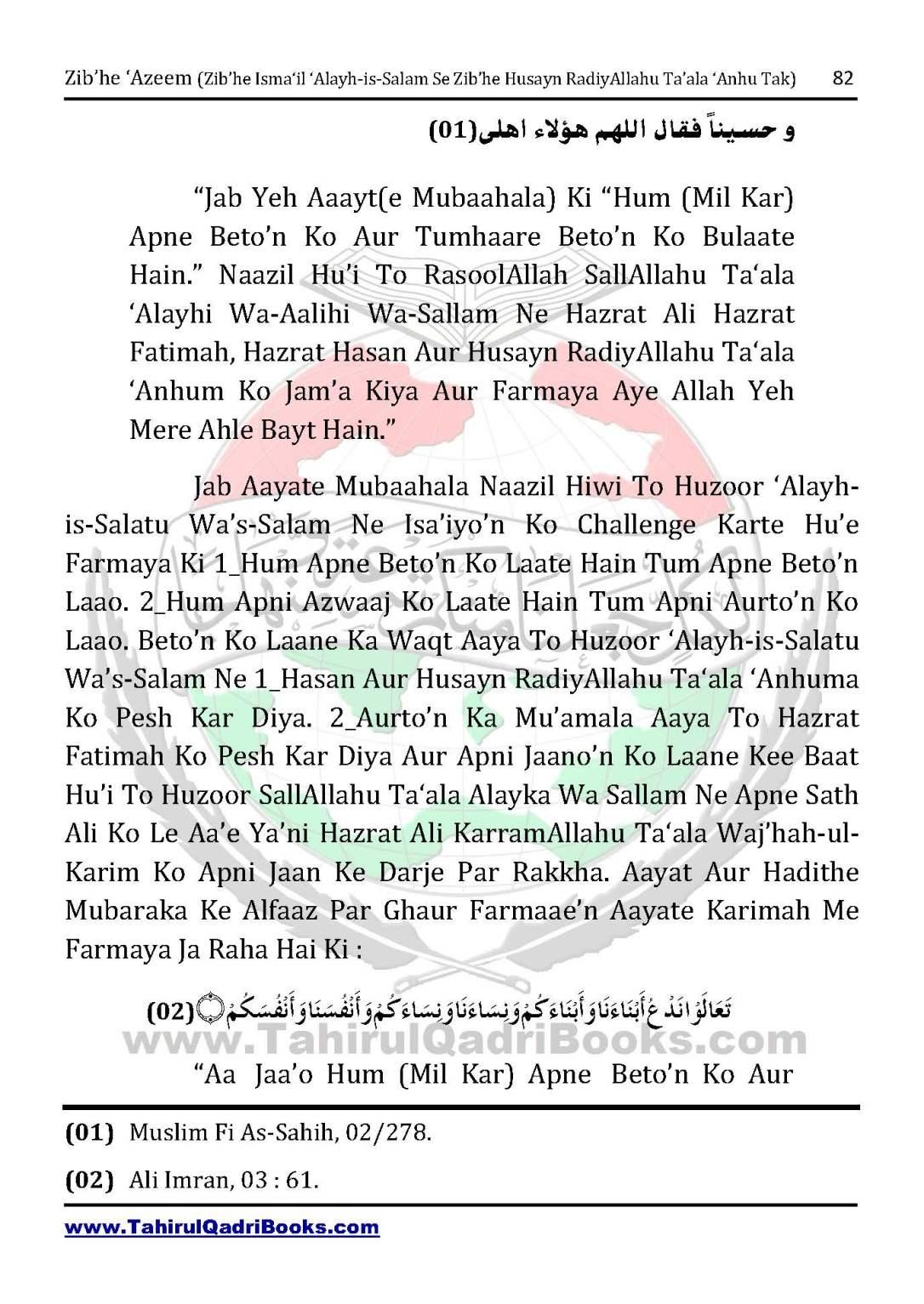 zib_he-e28098azeem-zib_he-ismacabbil-se-zib_he-husayn-tak-in-roman-urdu-unlocked_Page_082