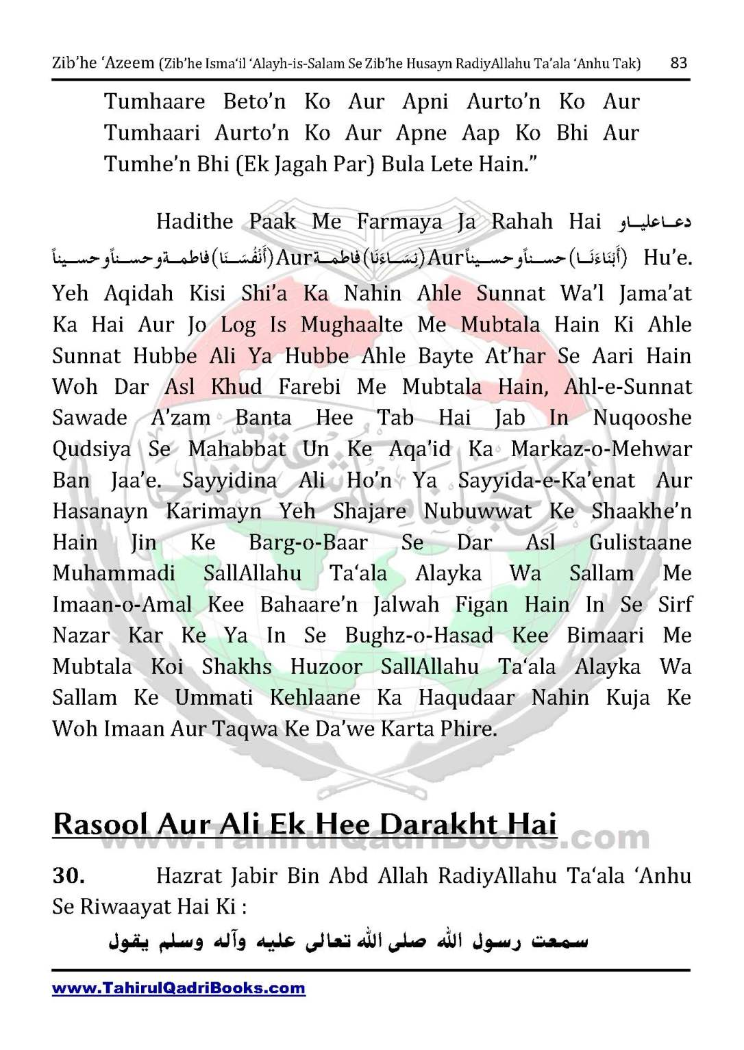 zib_he-e28098azeem-zib_he-ismacabbil-se-zib_he-husayn-tak-in-roman-urdu-unlocked_Page_083