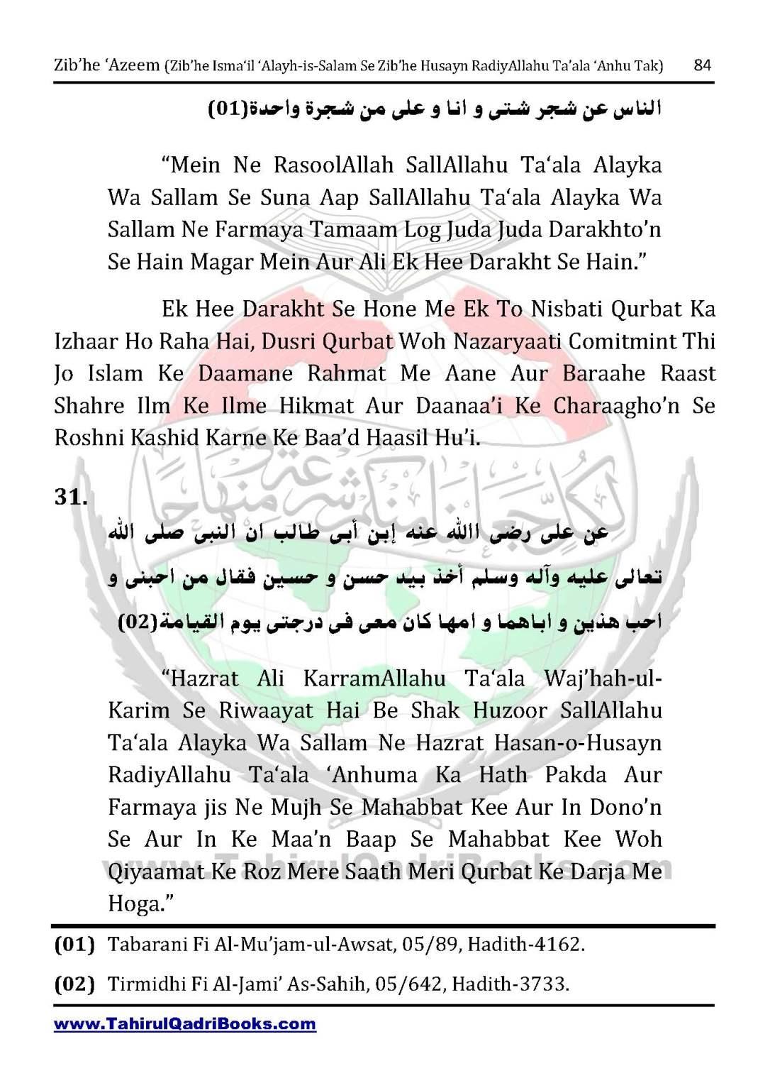zib_he-e28098azeem-zib_he-ismacabbil-se-zib_he-husayn-tak-in-roman-urdu-unlocked_Page_084