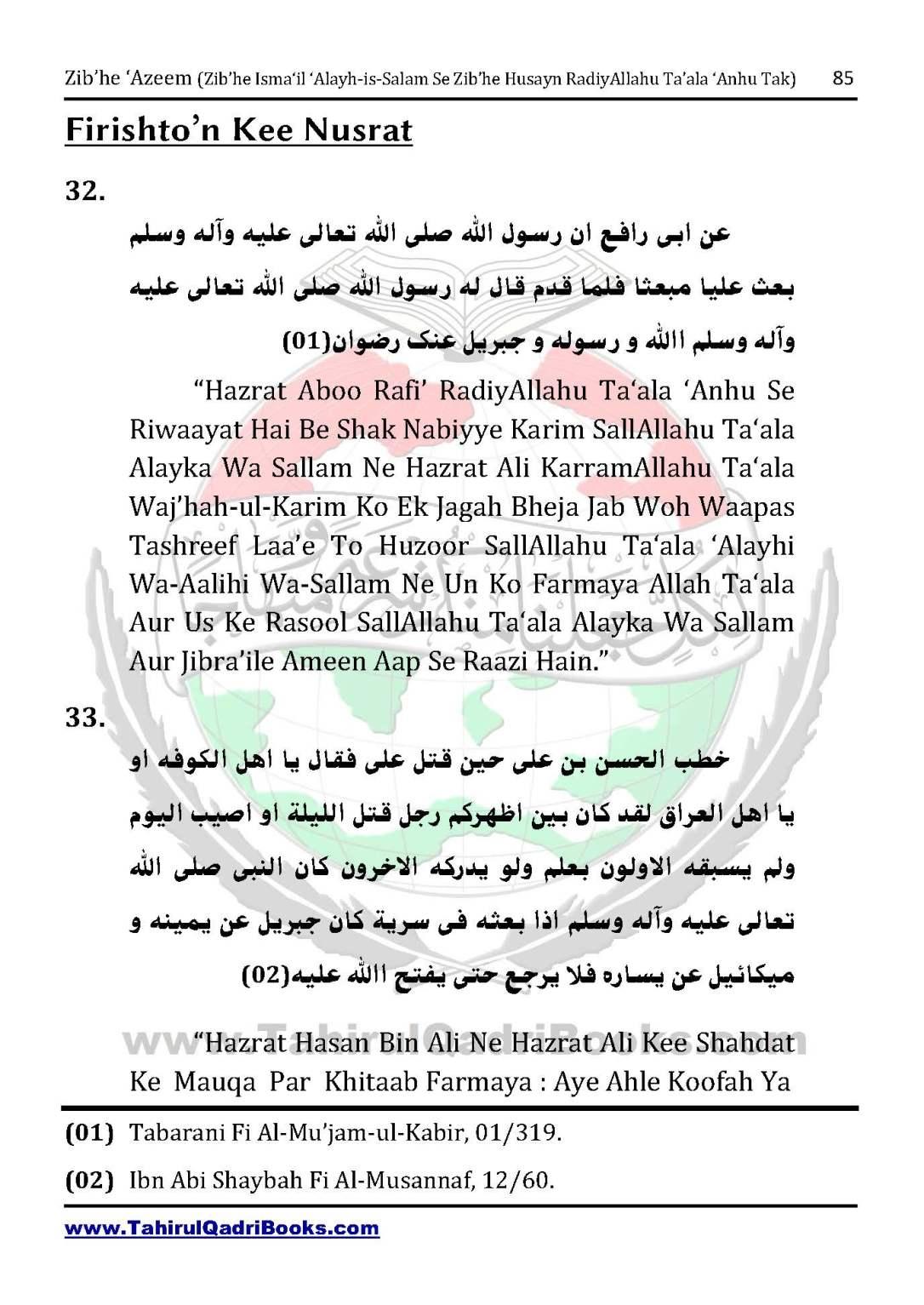 zib_he-e28098azeem-zib_he-ismacabbil-se-zib_he-husayn-tak-in-roman-urdu-unlocked_Page_085