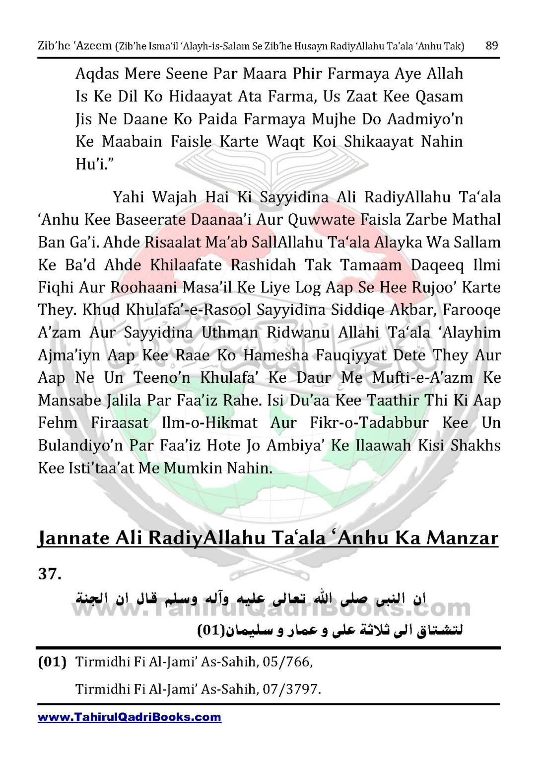 zib_he-e28098azeem-zib_he-ismacabbil-se-zib_he-husayn-tak-in-roman-urdu-unlocked_Page_089