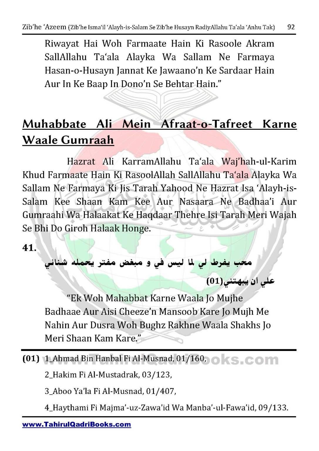 zib_he-e28098azeem-zib_he-ismacabbil-se-zib_he-husayn-tak-in-roman-urdu-unlocked_Page_092