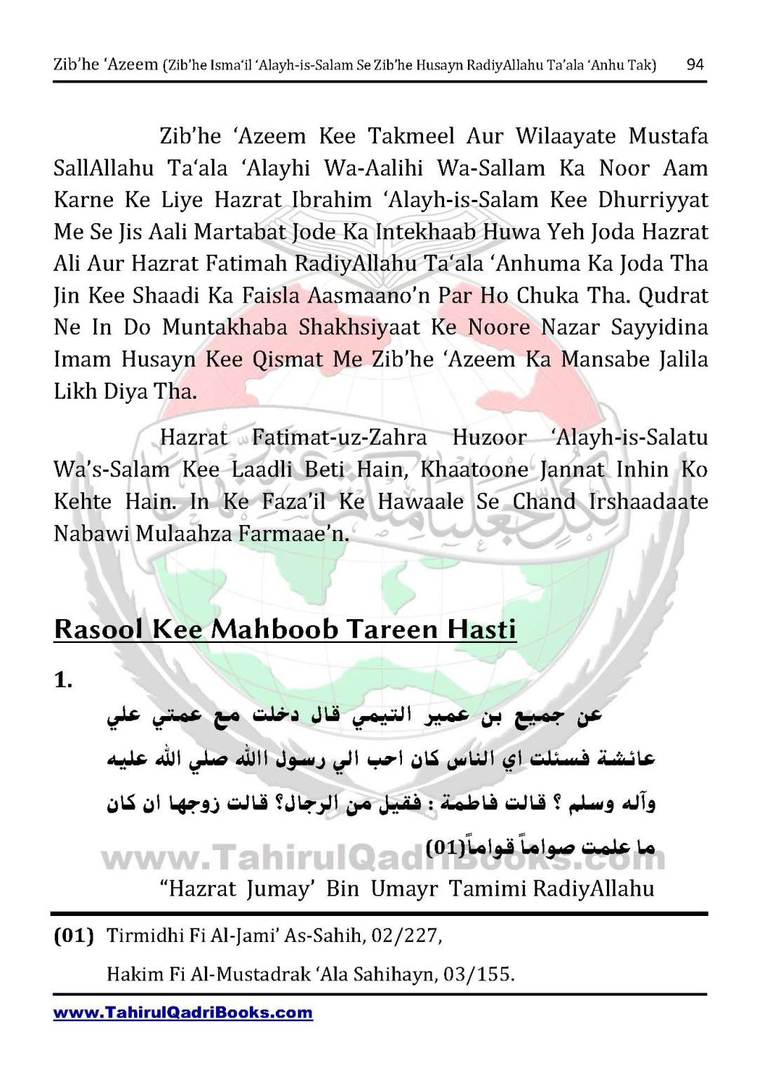 zib_he-e28098azeem-zib_he-ismacabbil-se-zib_he-husayn-tak-in-roman-urdu-unlocked_Page_094