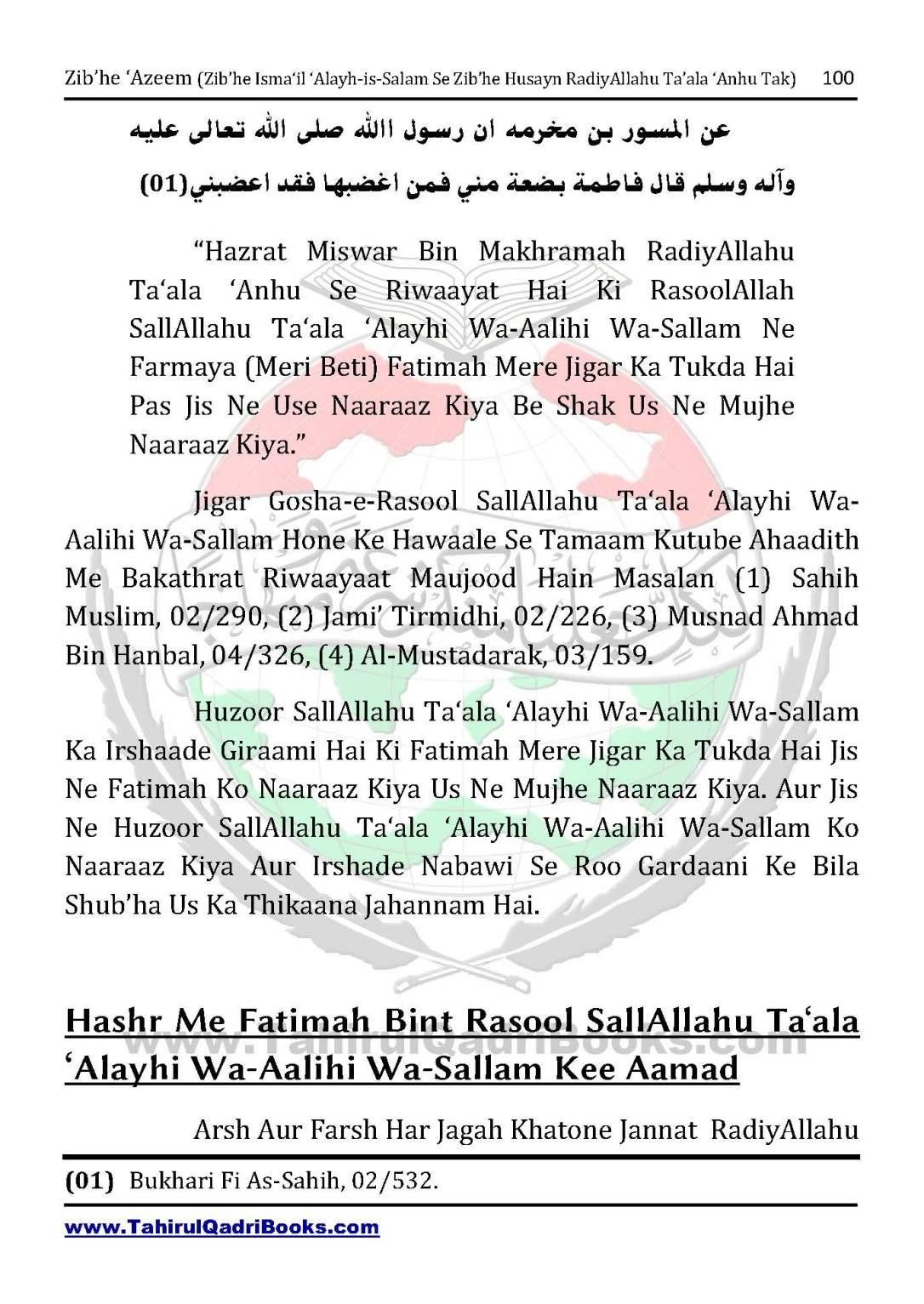 zib_he-e28098azeem-zib_he-ismacabbil-se-zib_he-husayn-tak-in-roman-urdu-unlocked_Page_100