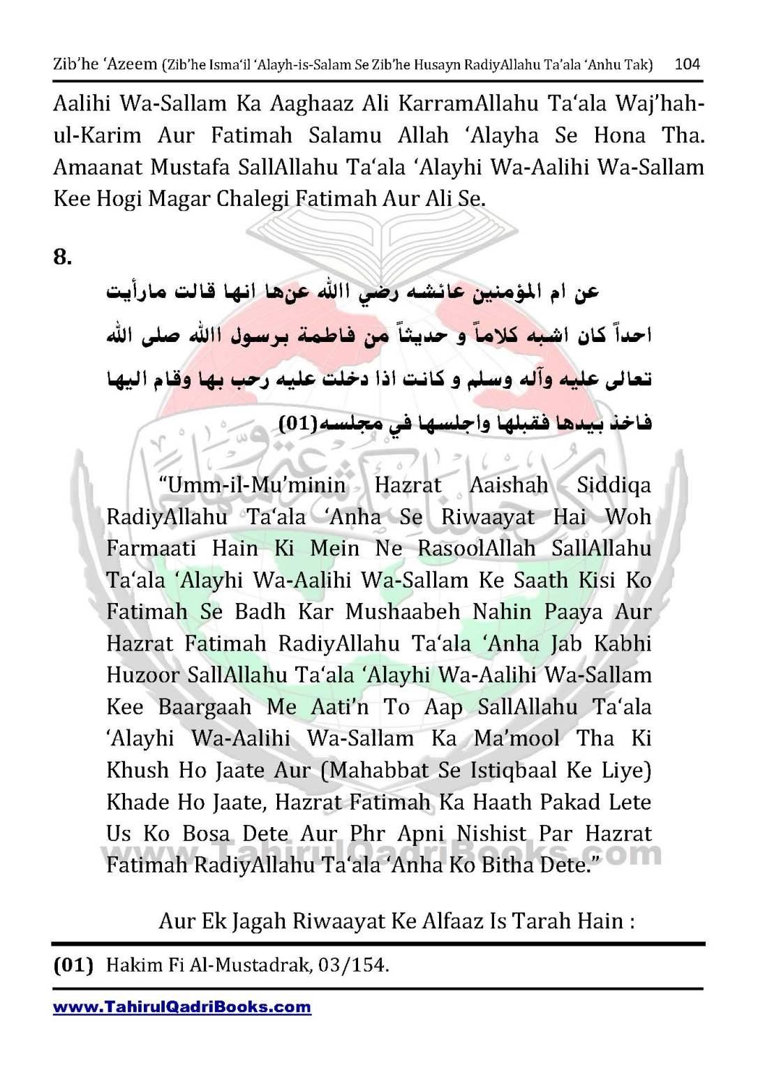 zib_he-e28098azeem-zib_he-ismacabbil-se-zib_he-husayn-tak-in-roman-urdu-unlocked_Page_104