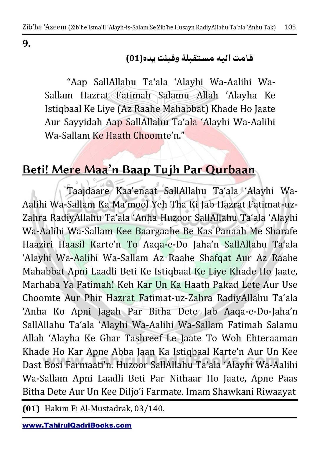 zib_he-e28098azeem-zib_he-ismacabbil-se-zib_he-husayn-tak-in-roman-urdu-unlocked_Page_105