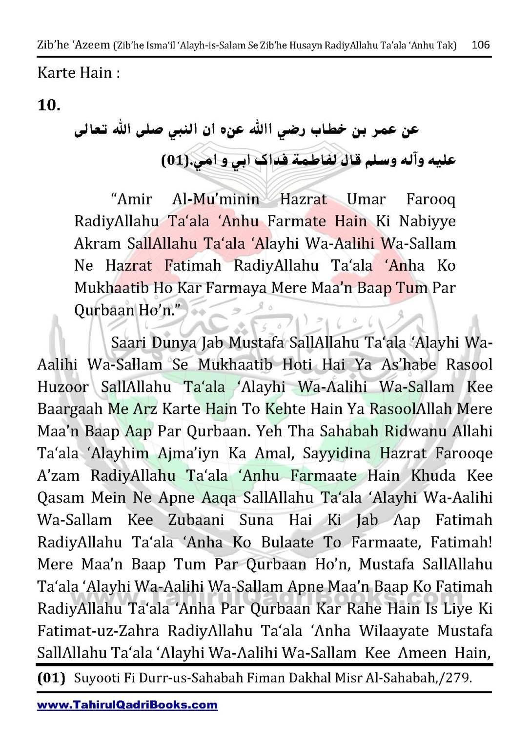 zib_he-e28098azeem-zib_he-ismacabbil-se-zib_he-husayn-tak-in-roman-urdu-unlocked_Page_106