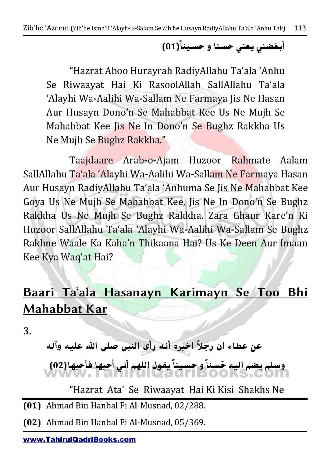 zib_he-e28098azeem-zib_he-ismacabbil-se-zib_he-husayn-tak-in-roman-urdu-unlocked_Page_113