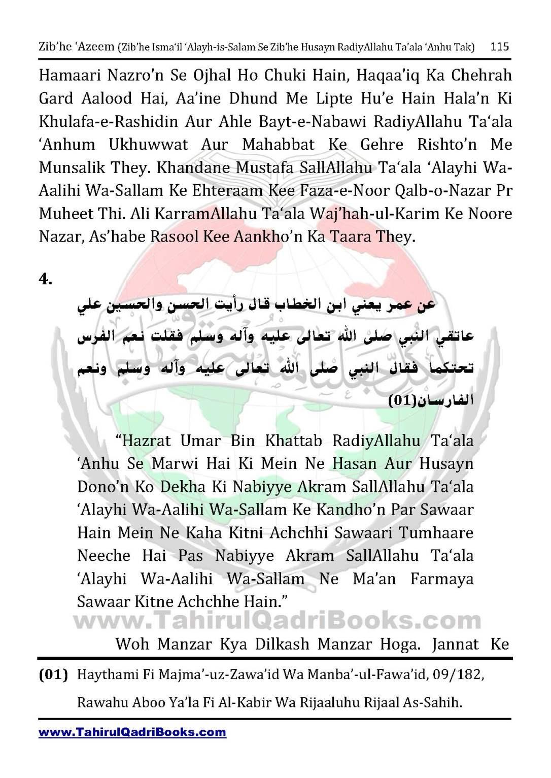 zib_he-e28098azeem-zib_he-ismacabbil-se-zib_he-husayn-tak-in-roman-urdu-unlocked_Page_115
