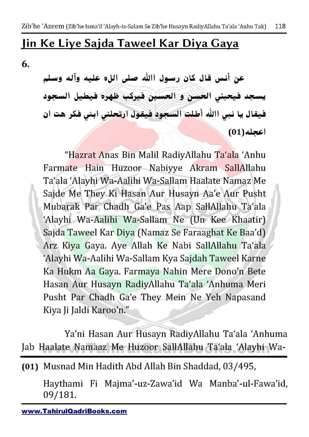 zib_he-e28098azeem-zib_he-ismacabbil-se-zib_he-husayn-tak-in-roman-urdu-unlocked_Page_118