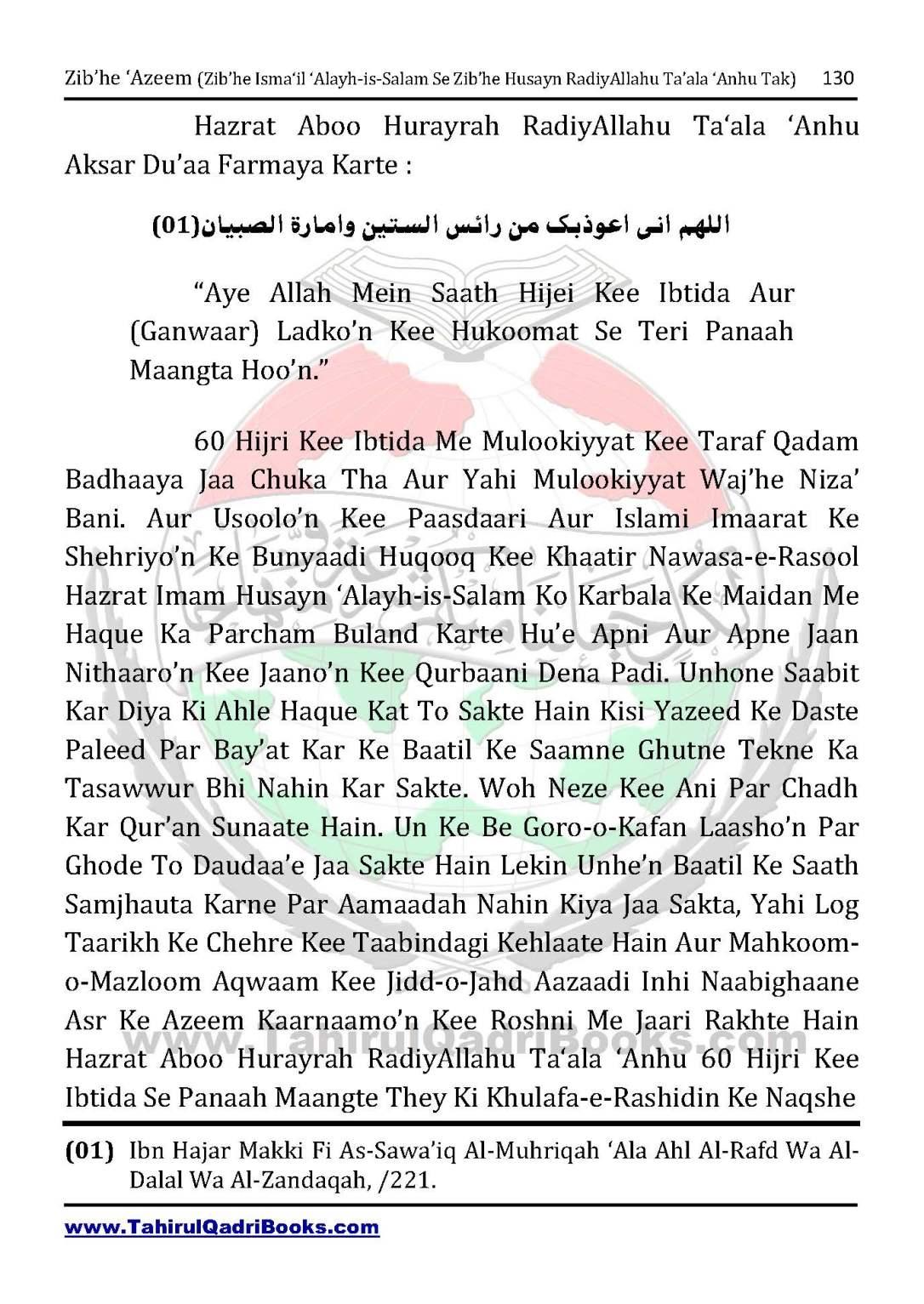 zib_he-e28098azeem-zib_he-ismacabbil-se-zib_he-husayn-tak-in-roman-urdu-unlocked_Page_130