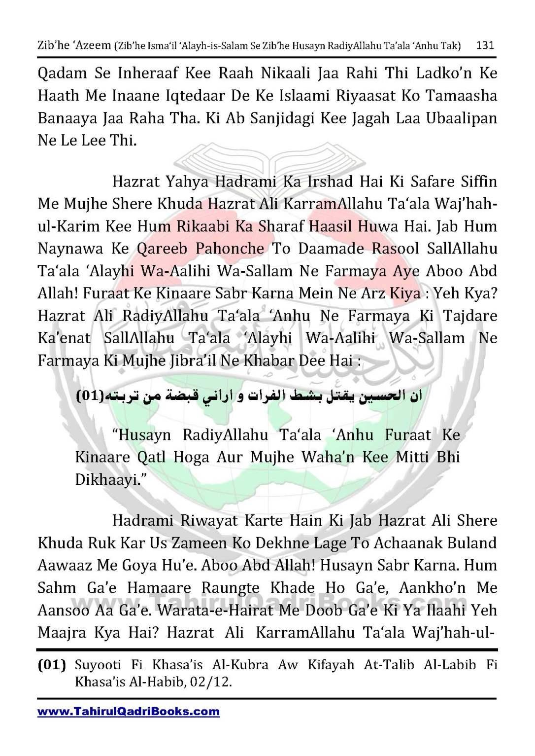 zib_he-e28098azeem-zib_he-ismacabbil-se-zib_he-husayn-tak-in-roman-urdu-unlocked_Page_131