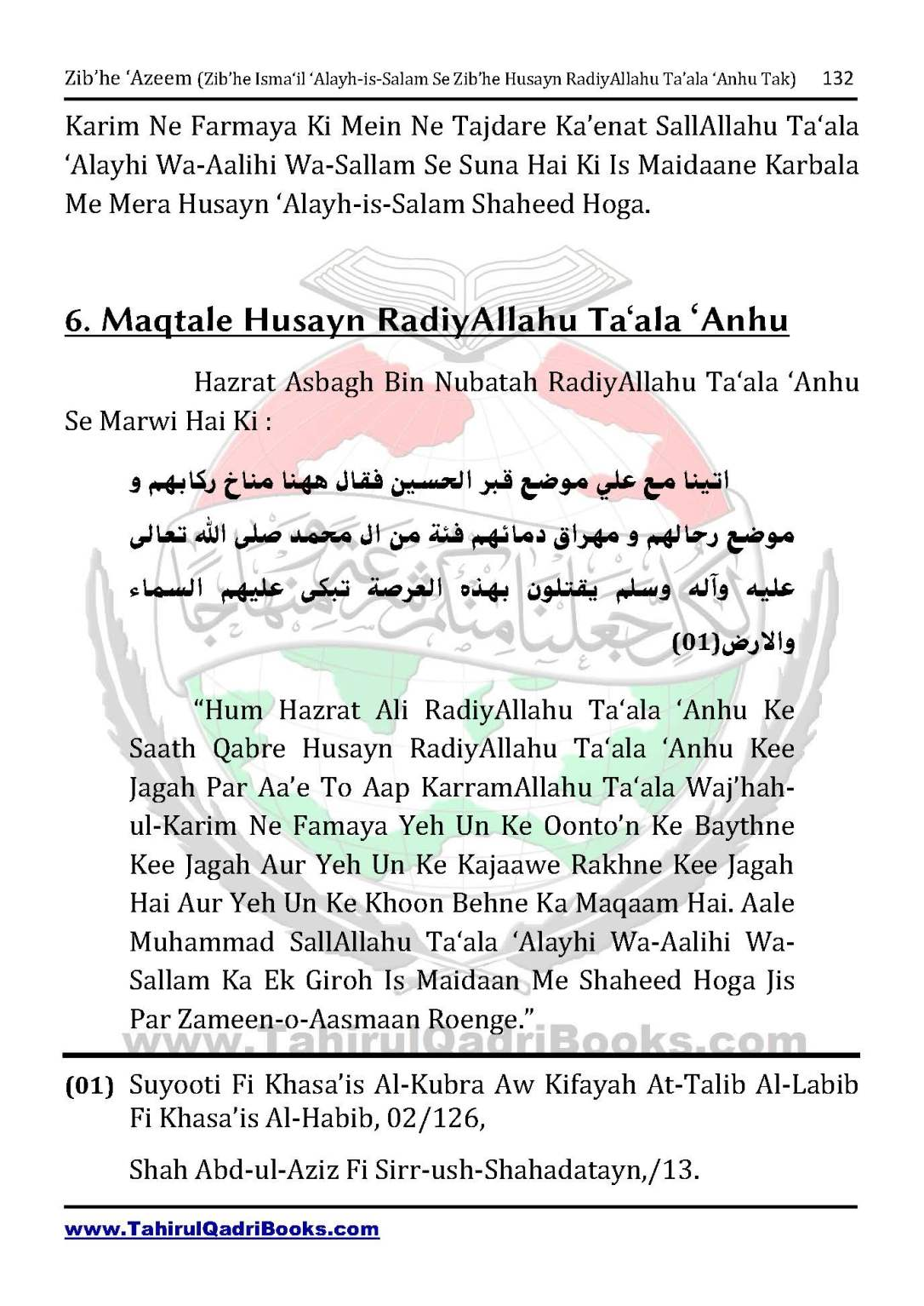 zib_he-e28098azeem-zib_he-ismacabbil-se-zib_he-husayn-tak-in-roman-urdu-unlocked_Page_132